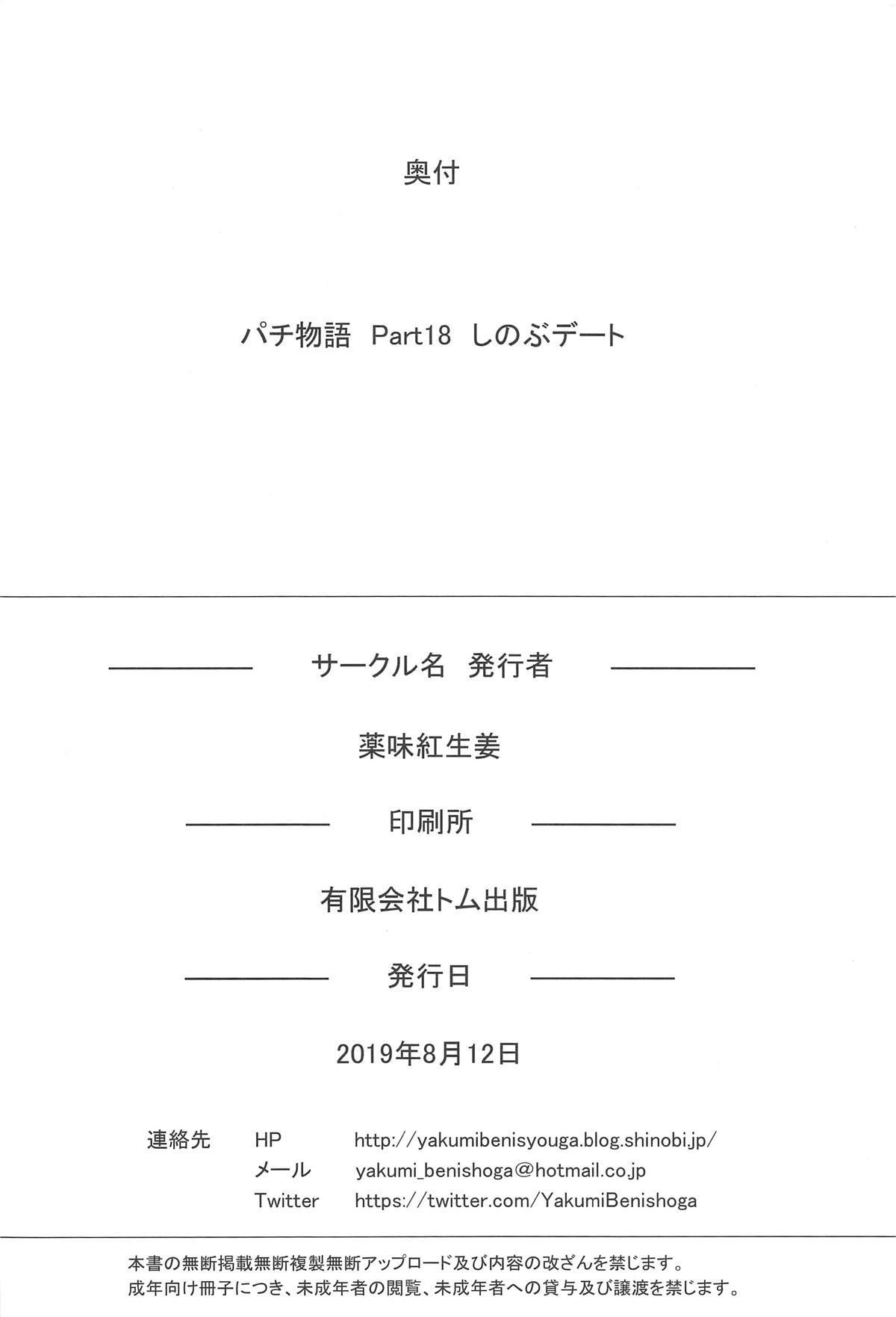Pachimonogatari Part 18: Shinobu Date 24
