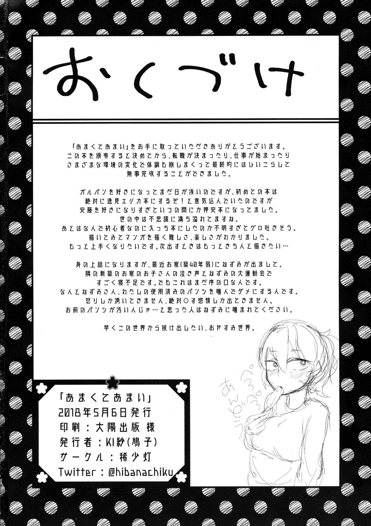 Amakute Amai 16