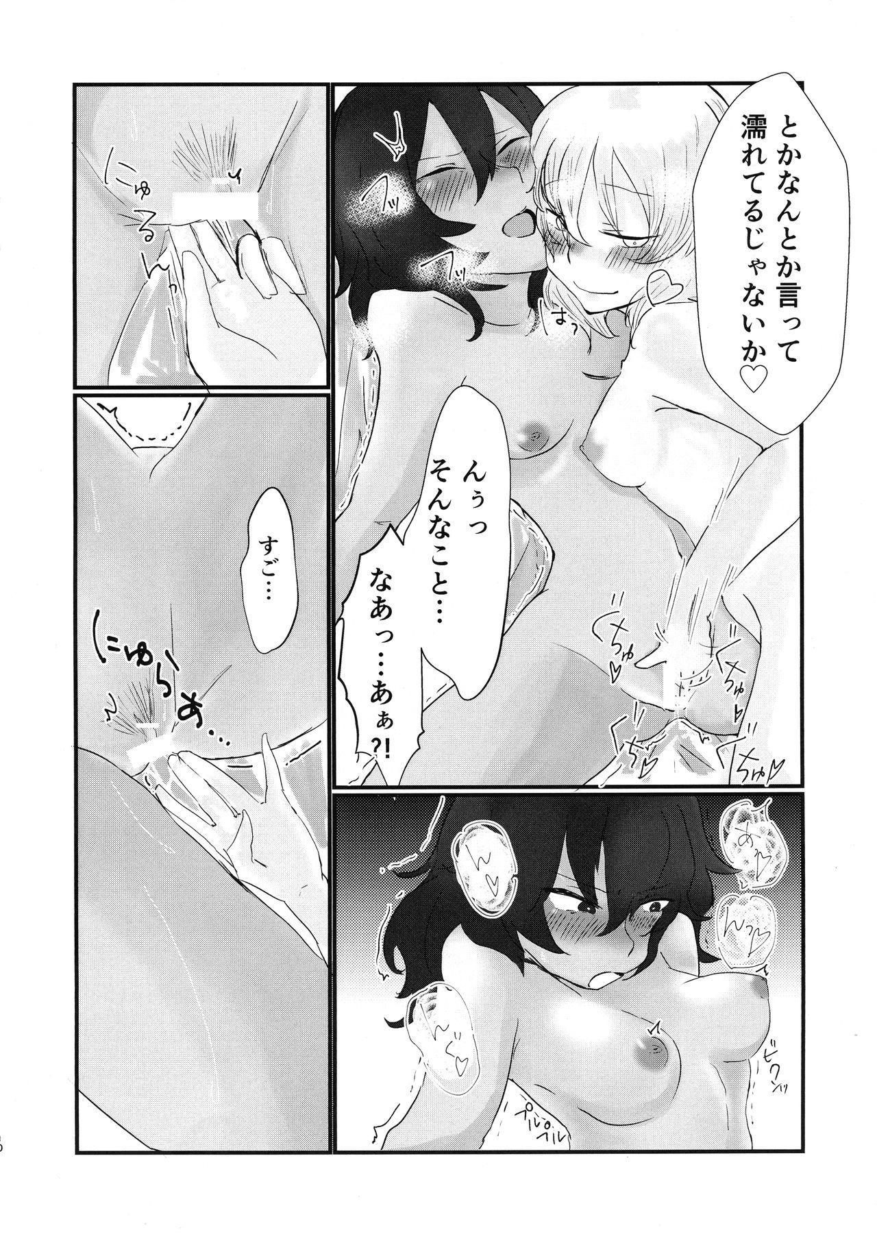 Amakute Amai 8