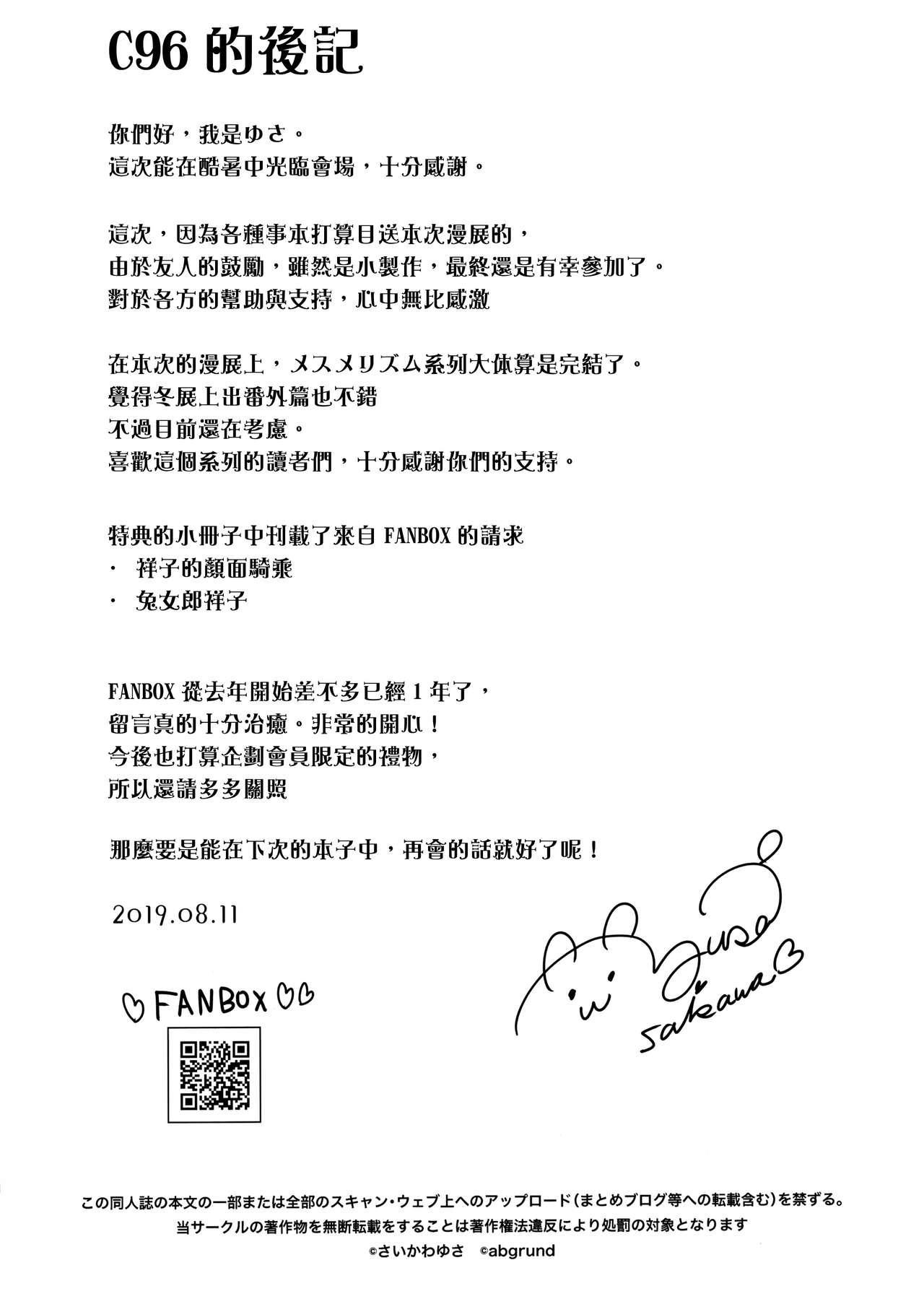 Mesmerism x Kusakabe Yuiko 11