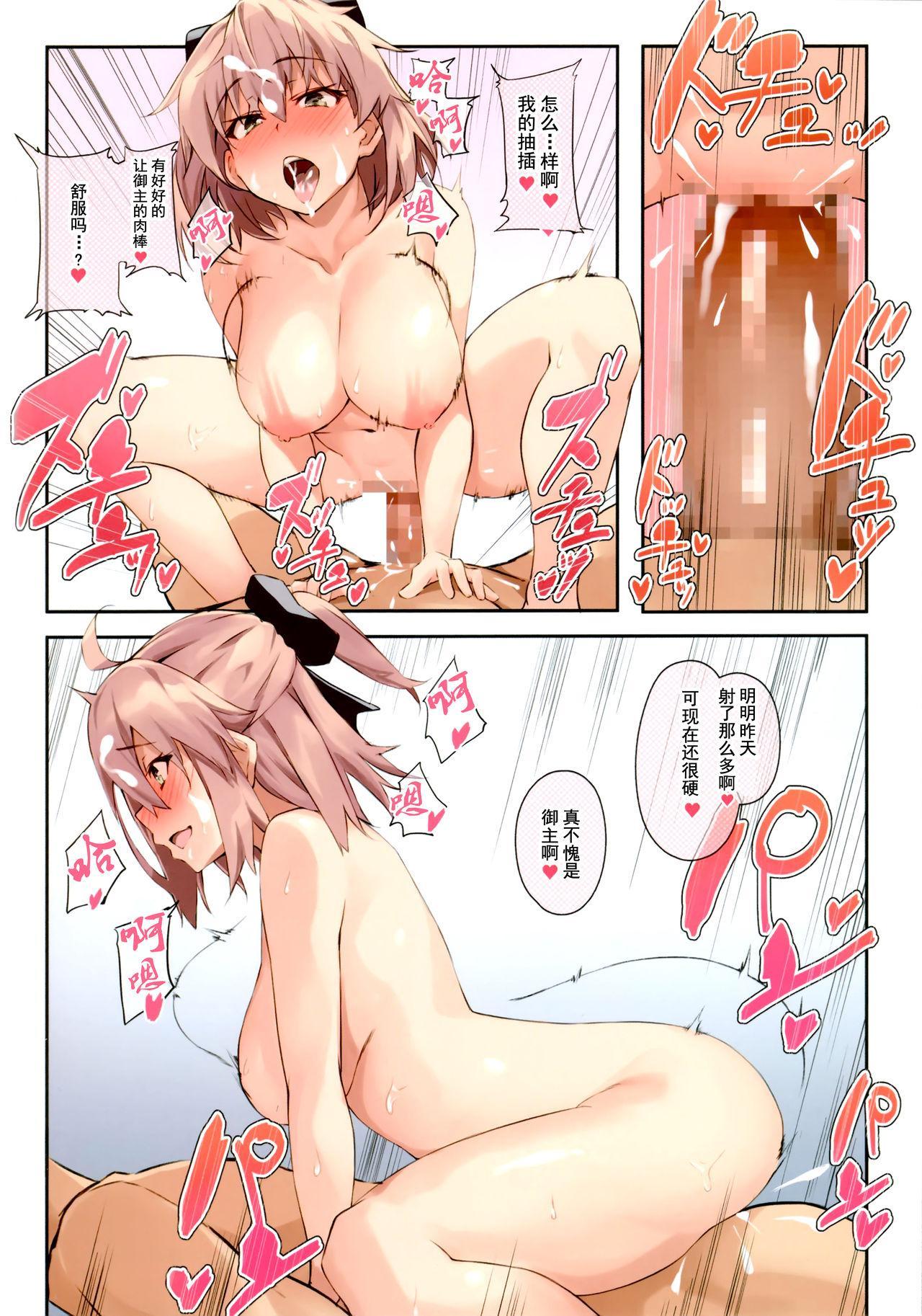 Order02 Okita-san ga Onaho ni Naru Hon 11