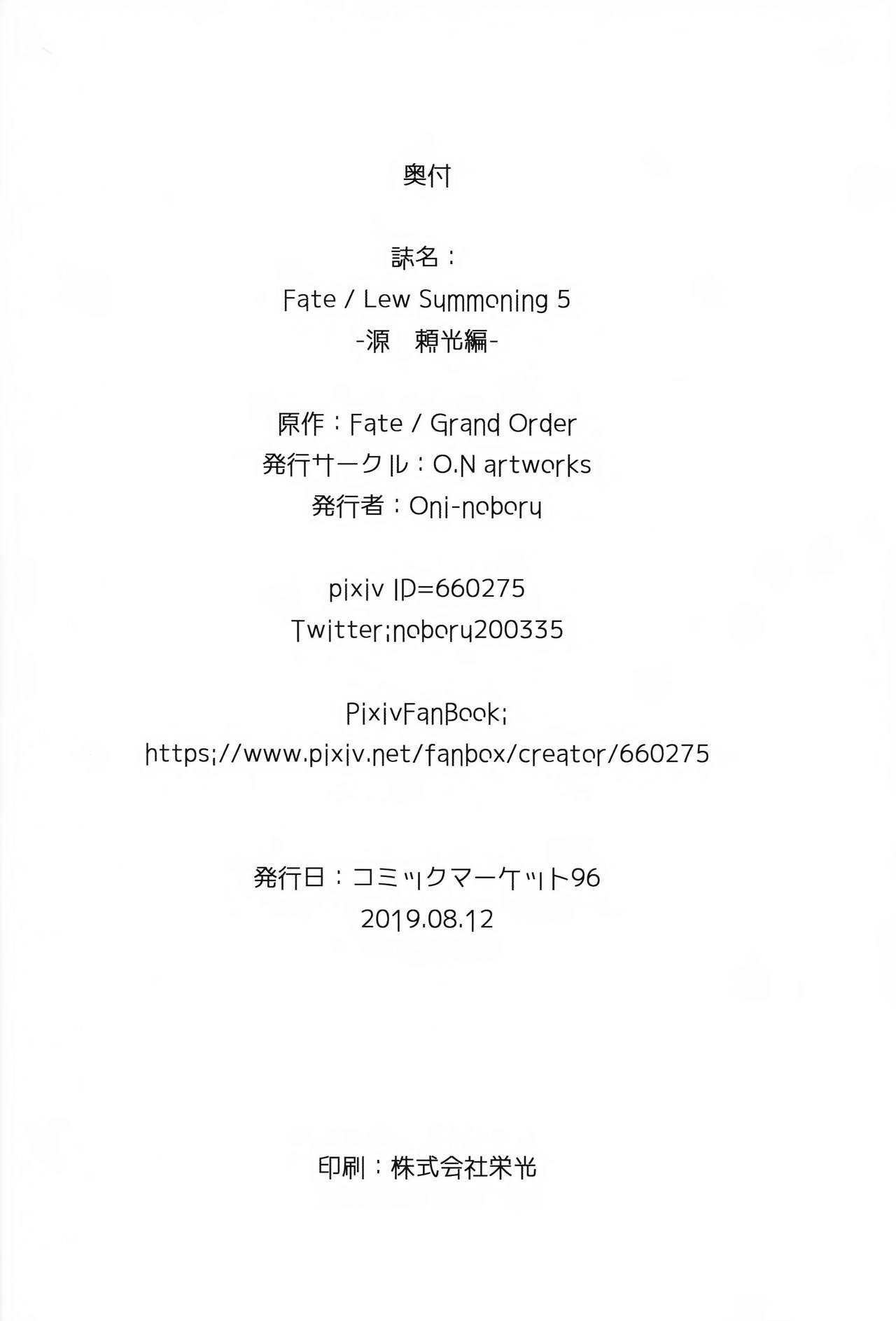 Fate/Lewd Summoning 5 20