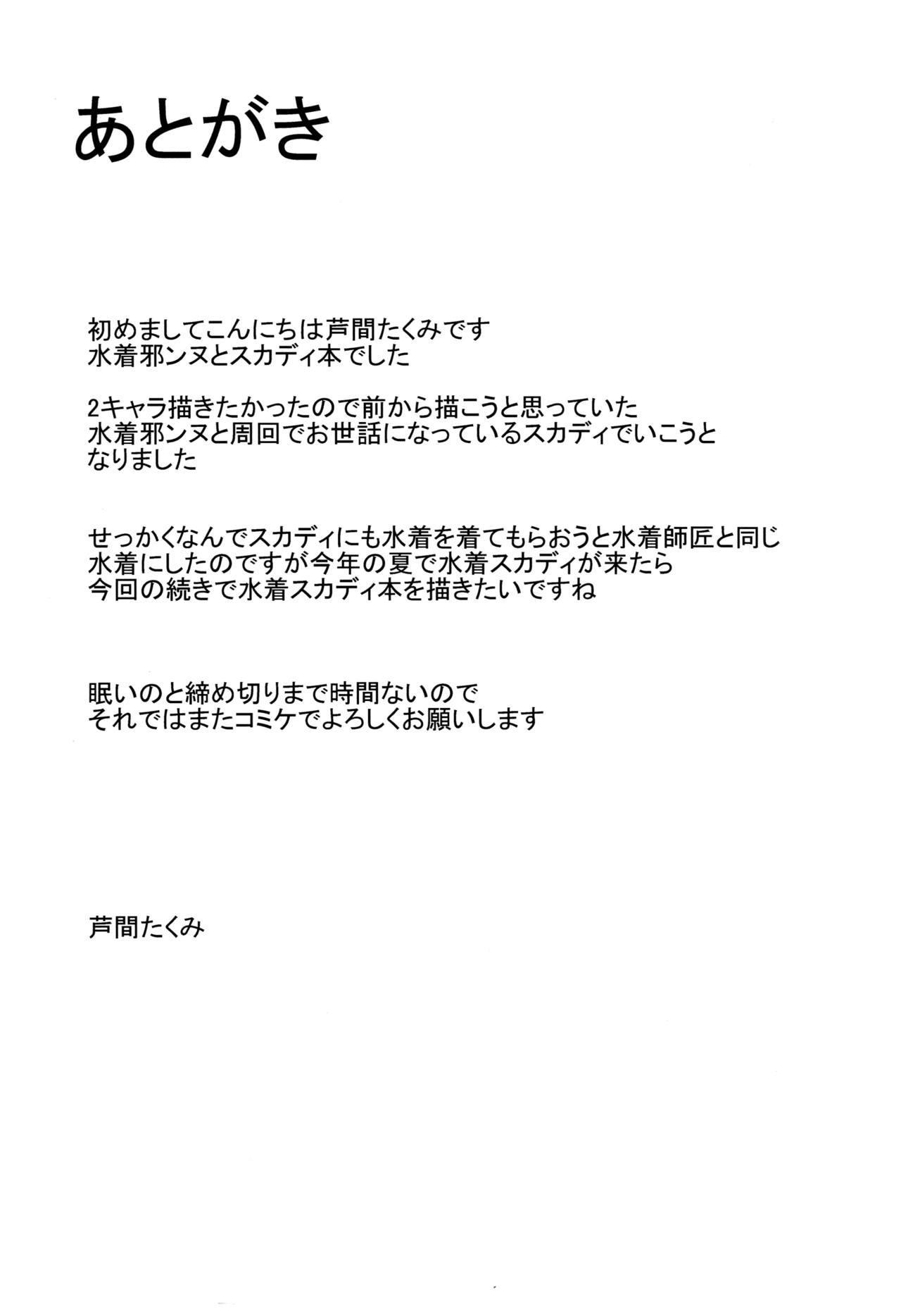 Ano Natsu o Mou Ichido 19