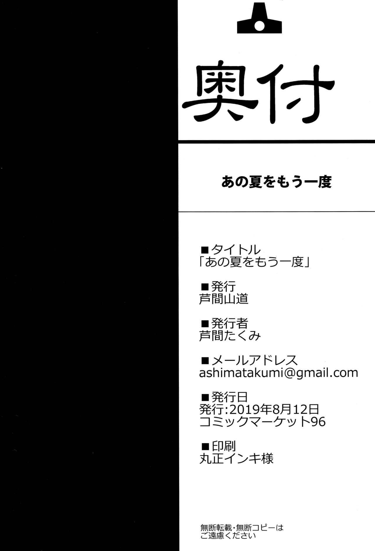 Ano Natsu o Mou Ichido 20
