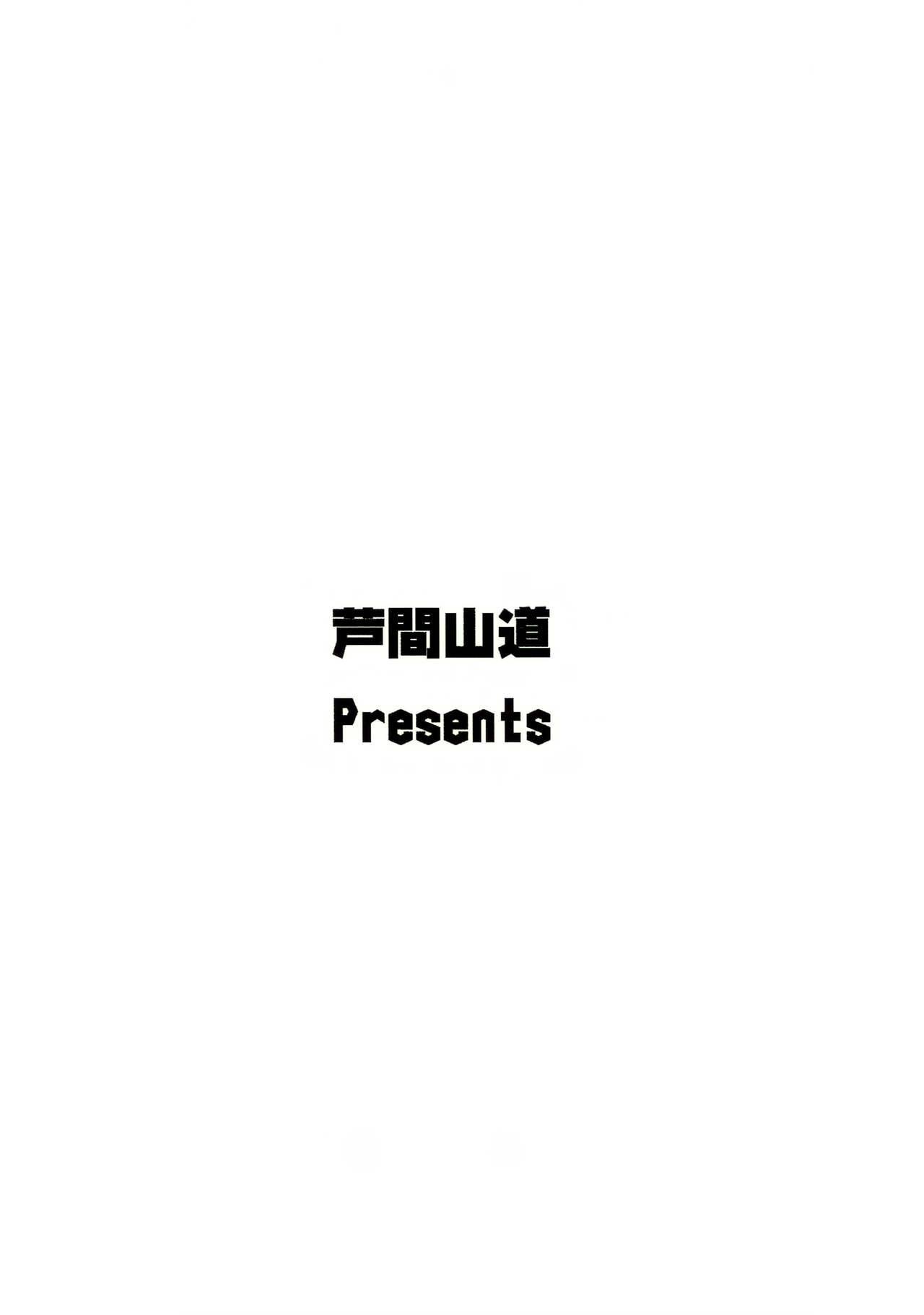 Ano Natsu o Mou Ichido 21