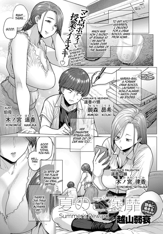 Natsu no Gohoubi | Summer's Reward 0