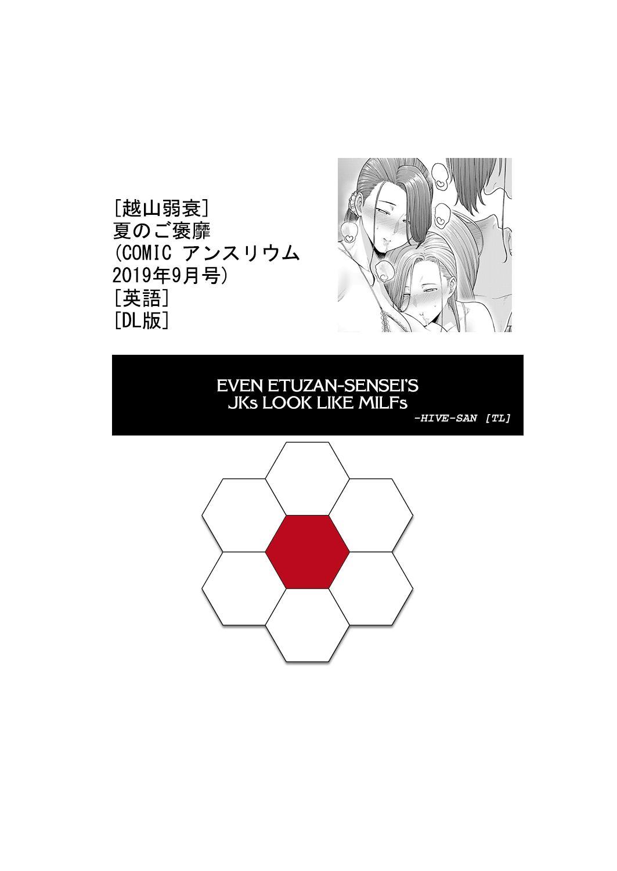 Natsu no Gohoubi | Summer's Reward 30