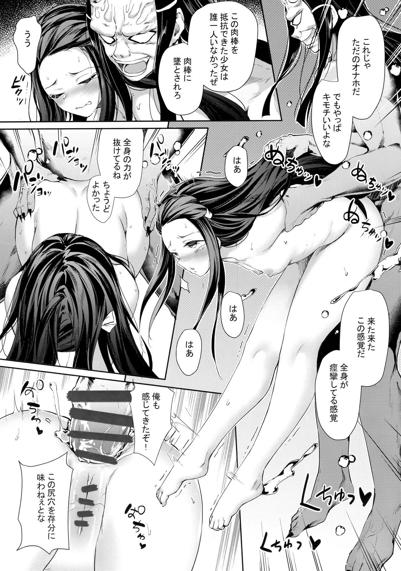 Moshi Nezuko ga Warui Hito ni Tsukamattara… 11
