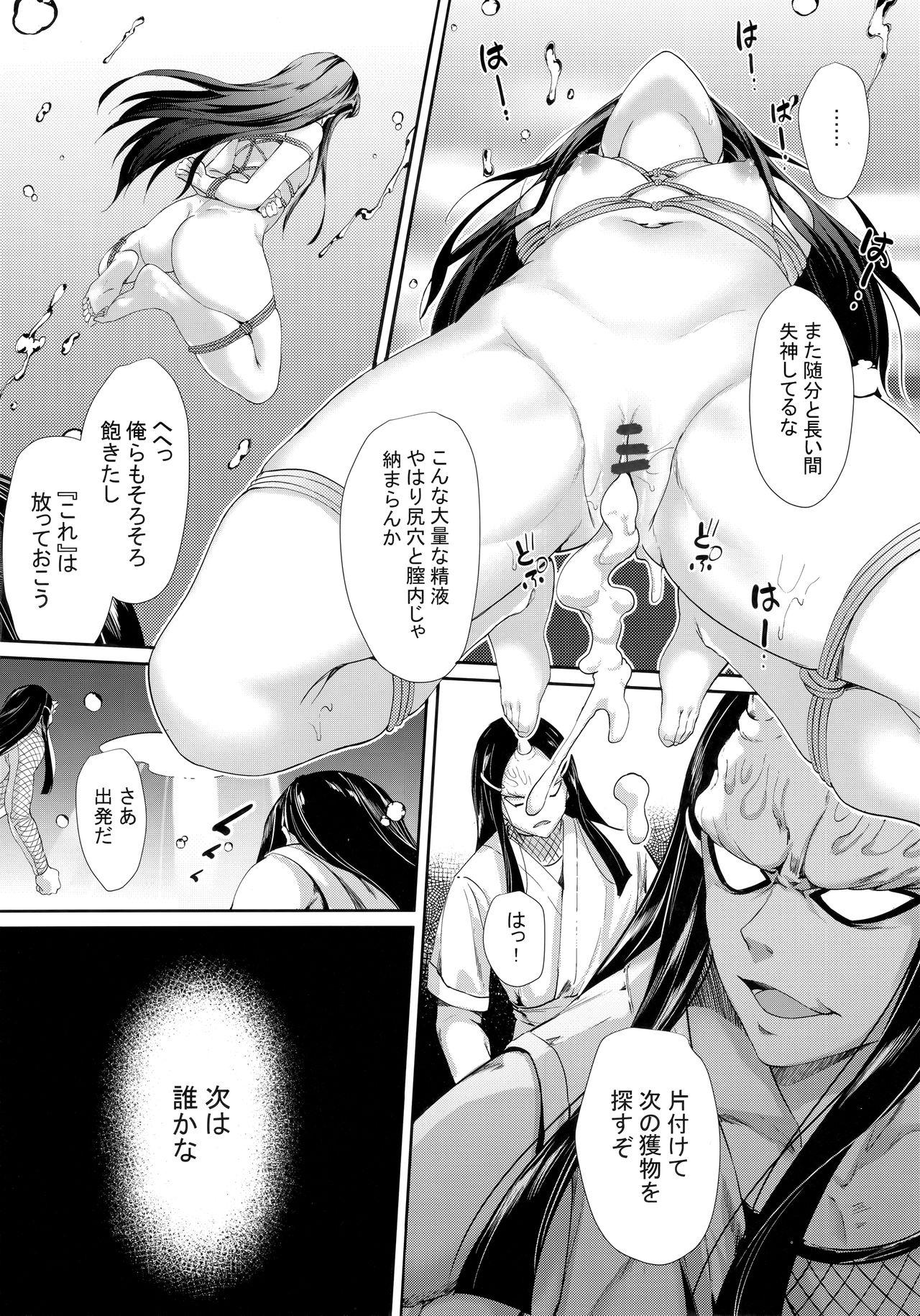 Moshi Nezuko ga Warui Hito ni Tsukamattara… 18
