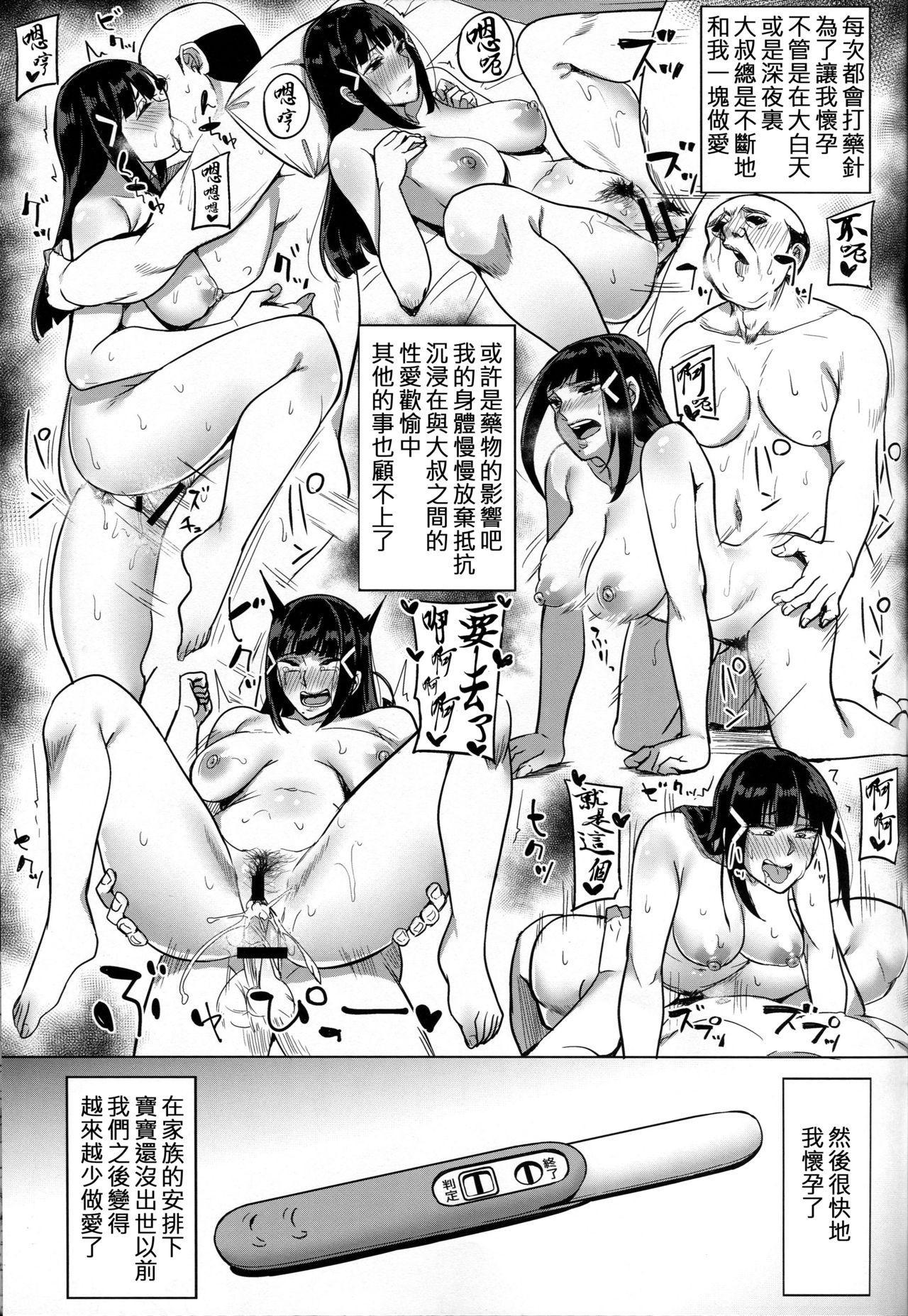 Kurosawa-ke no Inshuu 11