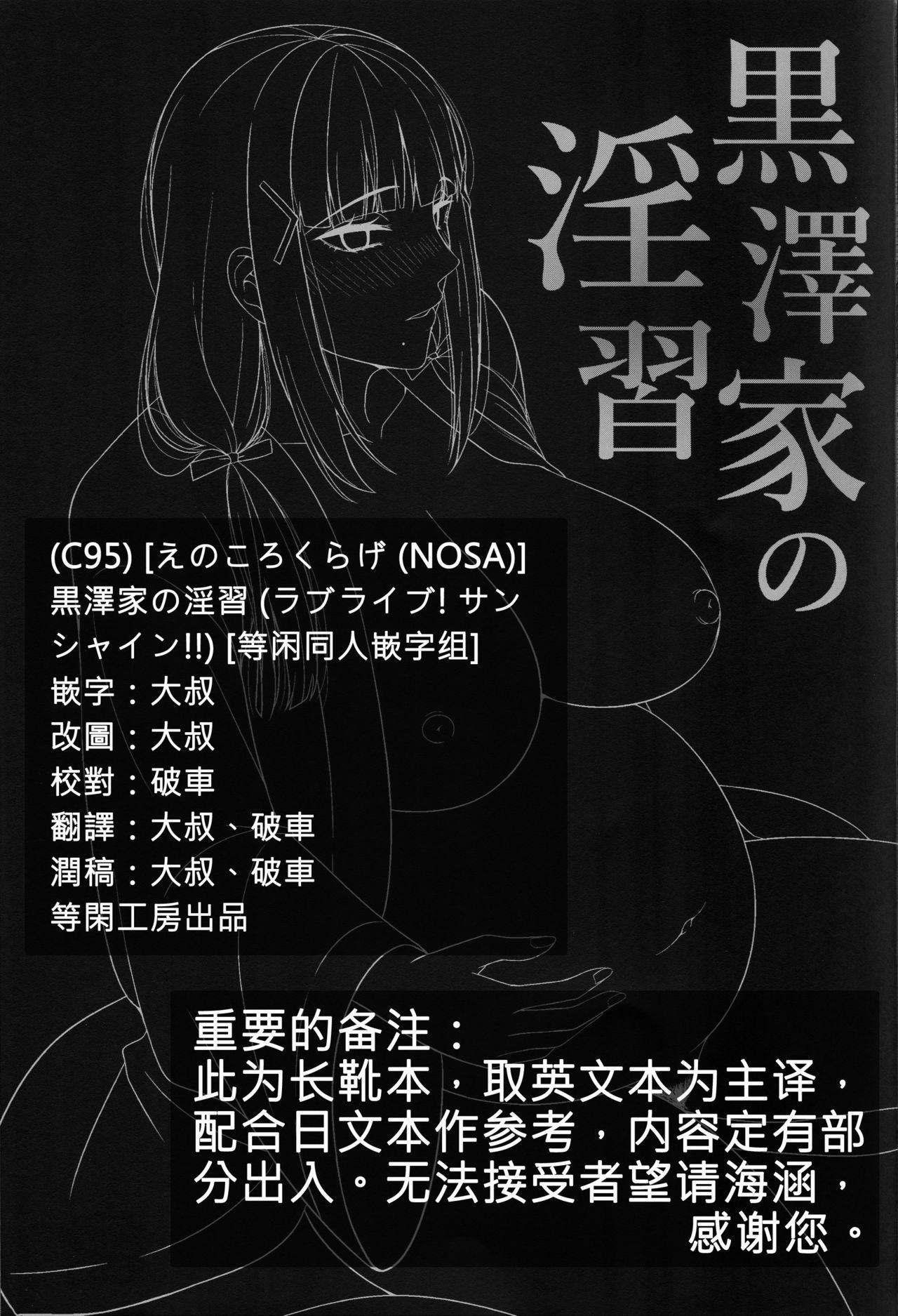 Kurosawa-ke no Inshuu 2