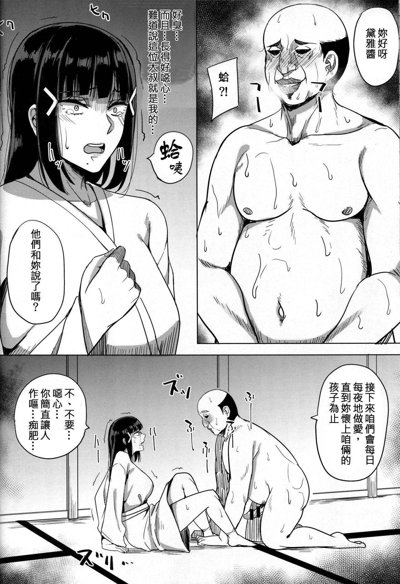 Kurosawa-ke no Inshuu 4