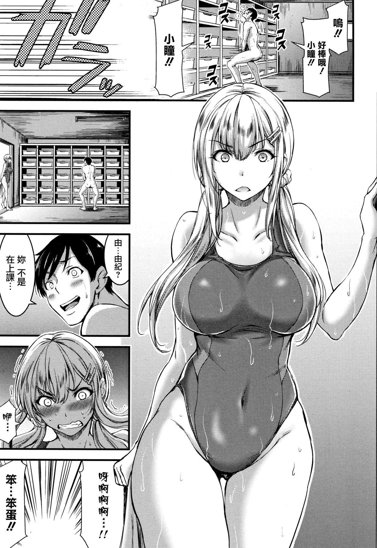 Nichijou Bitch Seitai Kansatsu 9