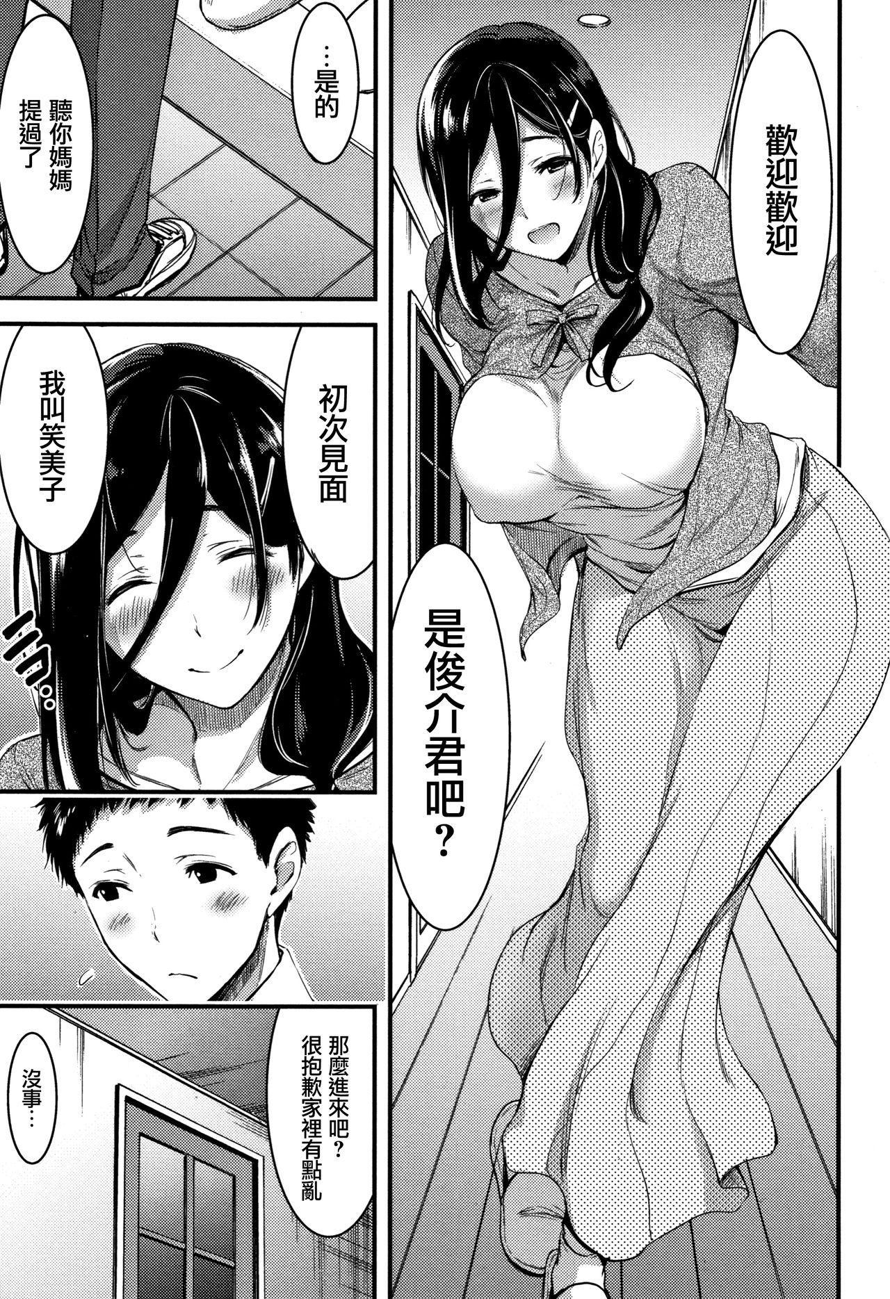 Nichijou Bitch Seitai Kansatsu 103