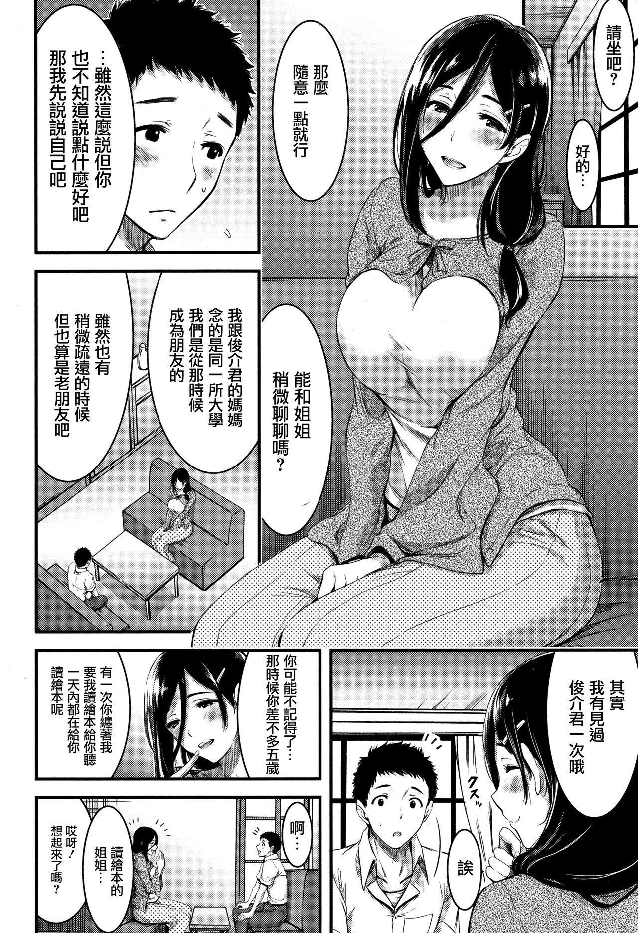 Nichijou Bitch Seitai Kansatsu 104
