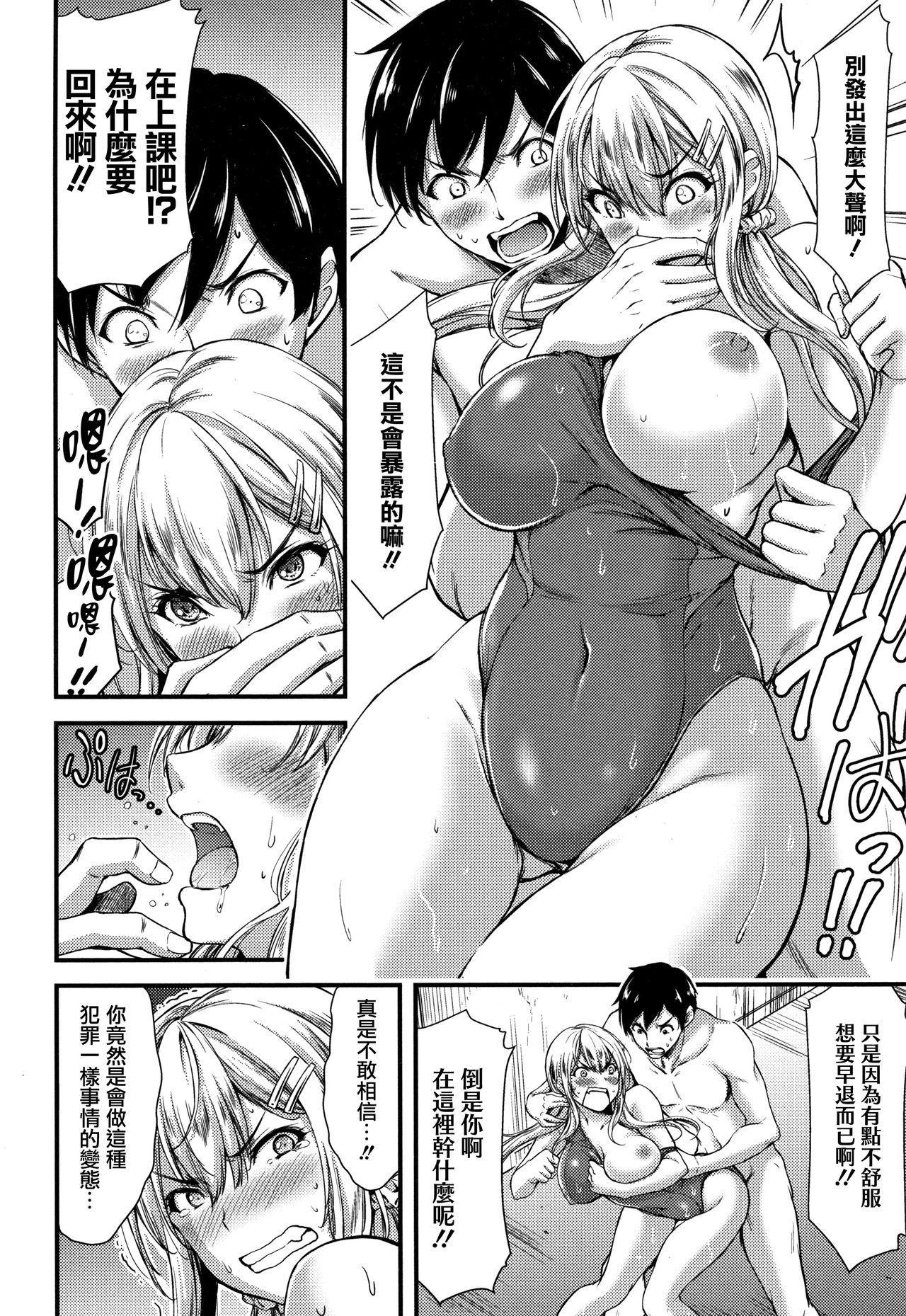 Nichijou Bitch Seitai Kansatsu 10