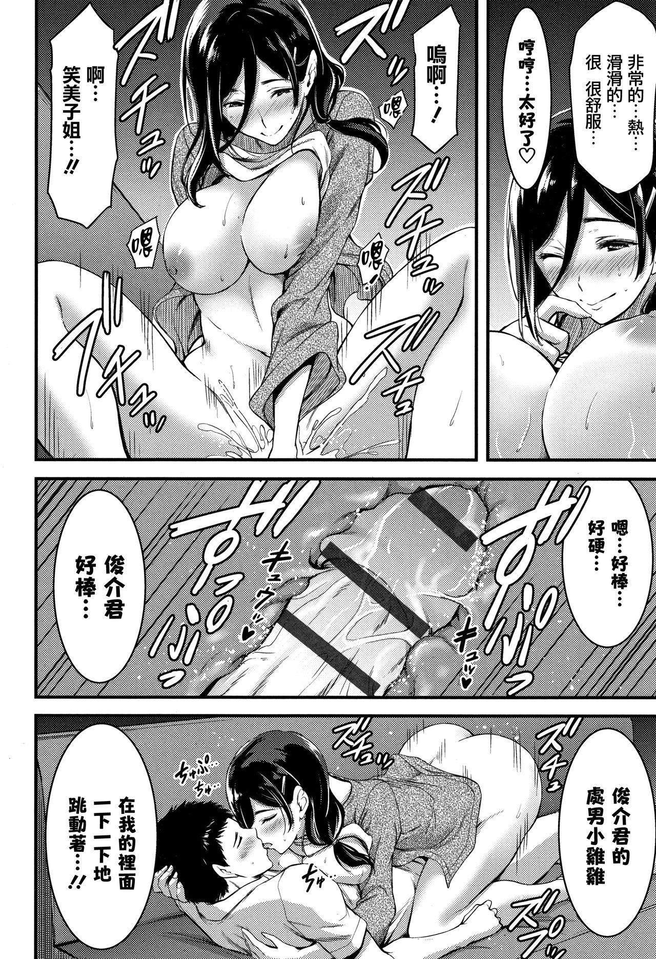 Nichijou Bitch Seitai Kansatsu 118