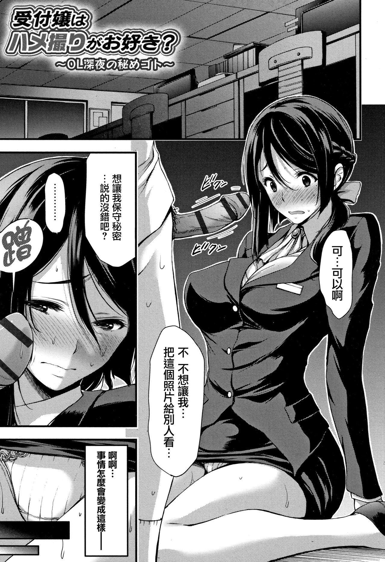 Nichijou Bitch Seitai Kansatsu 123