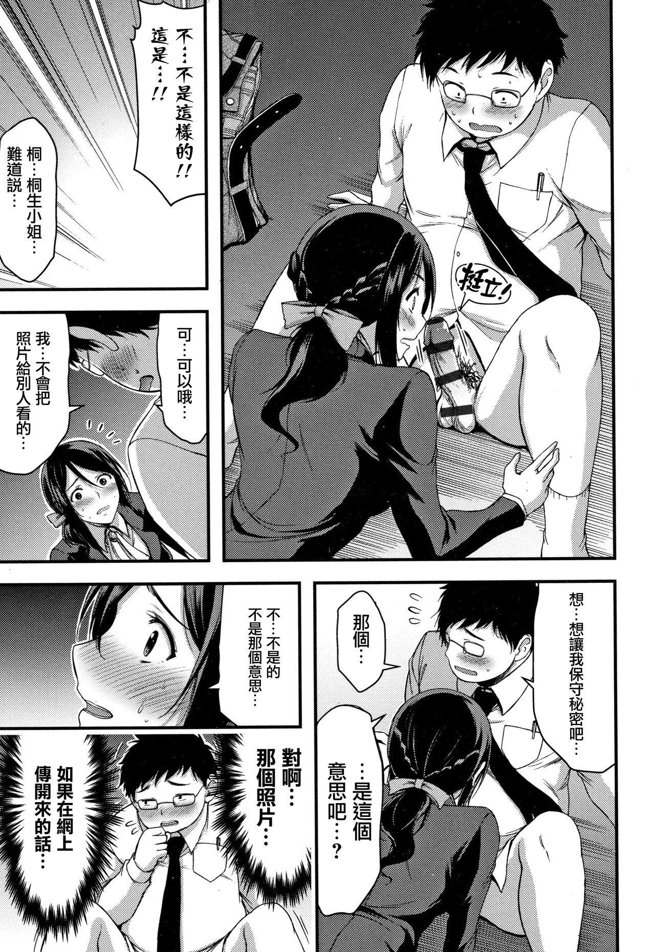 Nichijou Bitch Seitai Kansatsu 129