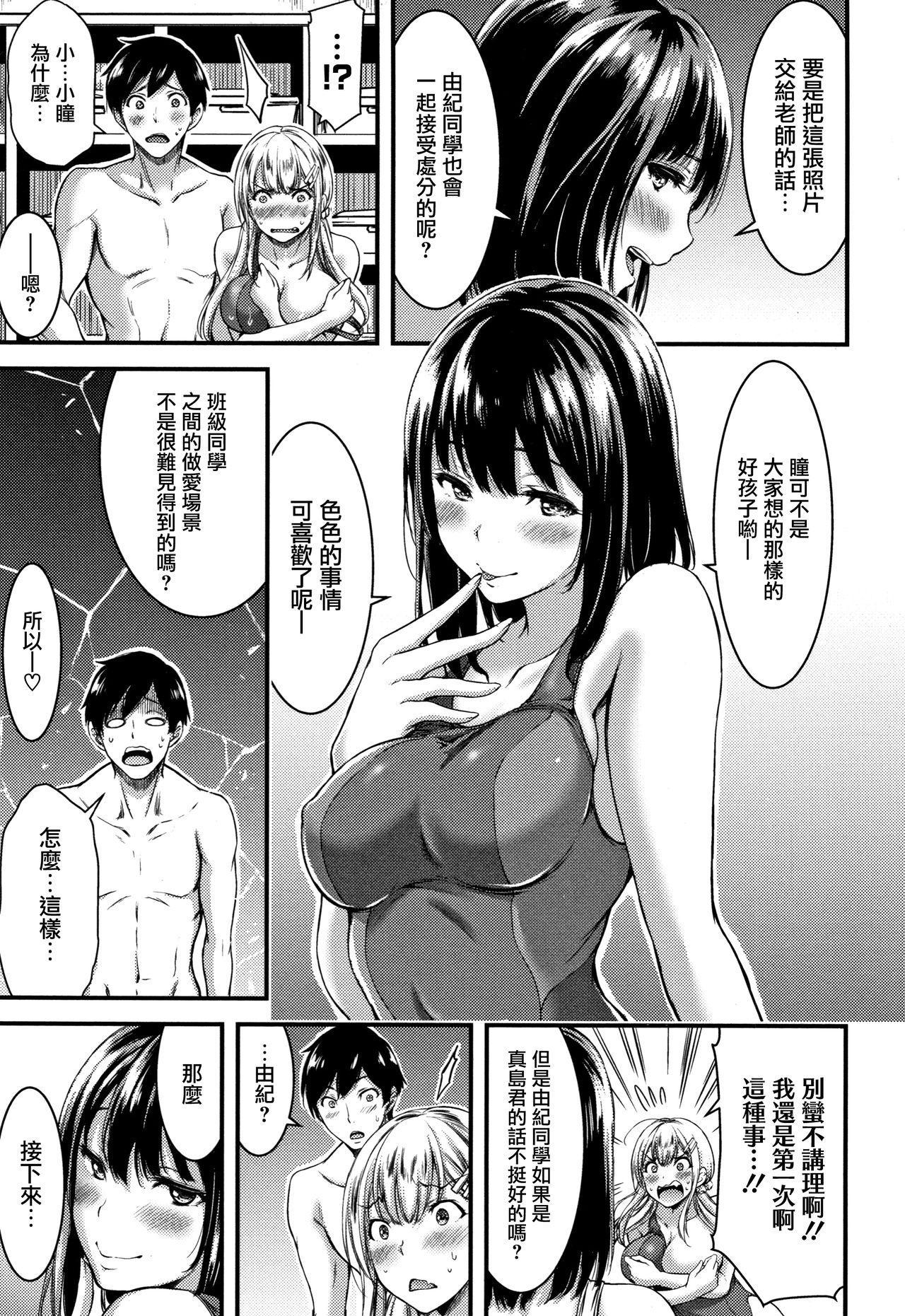 Nichijou Bitch Seitai Kansatsu 13