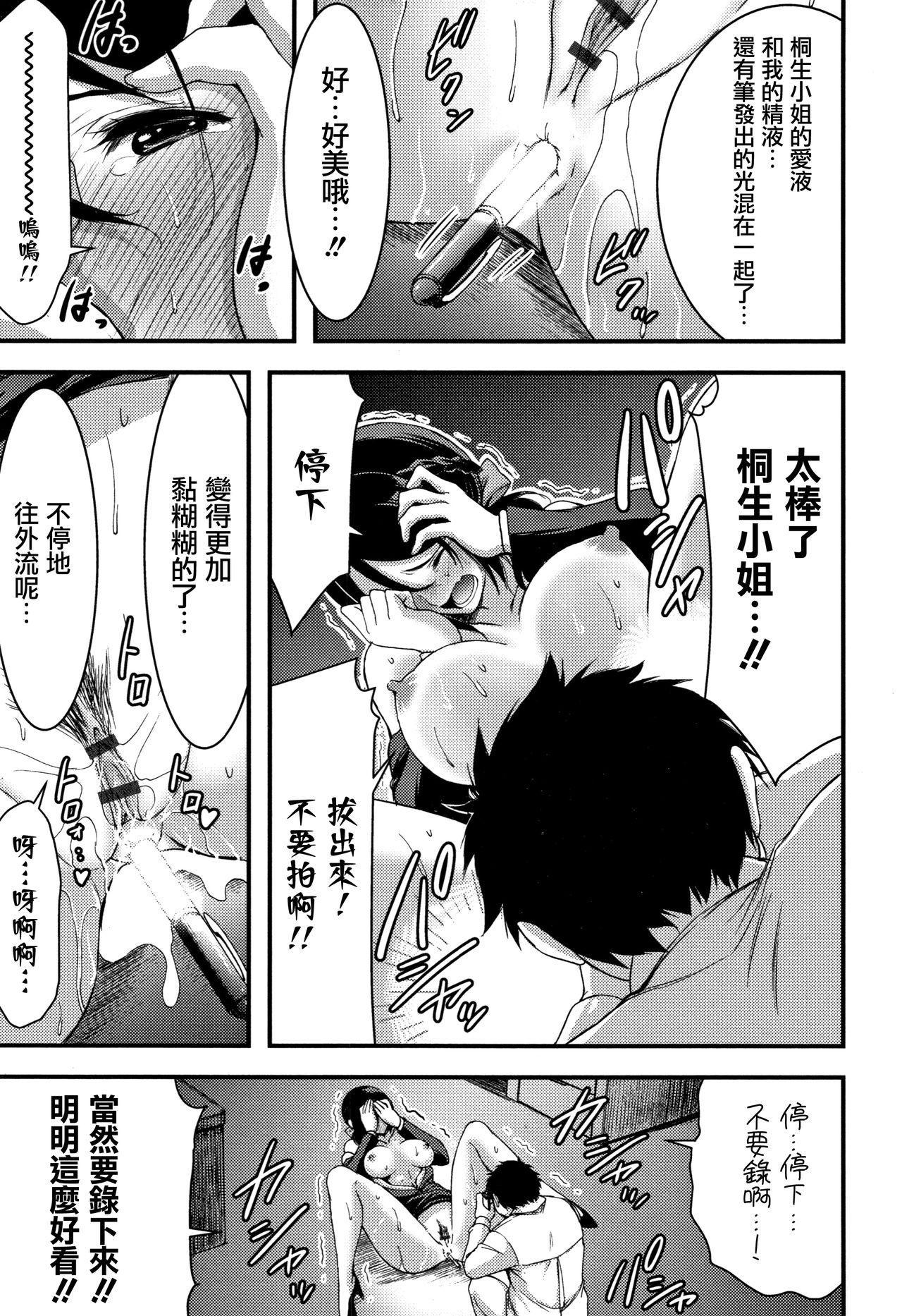 Nichijou Bitch Seitai Kansatsu 139