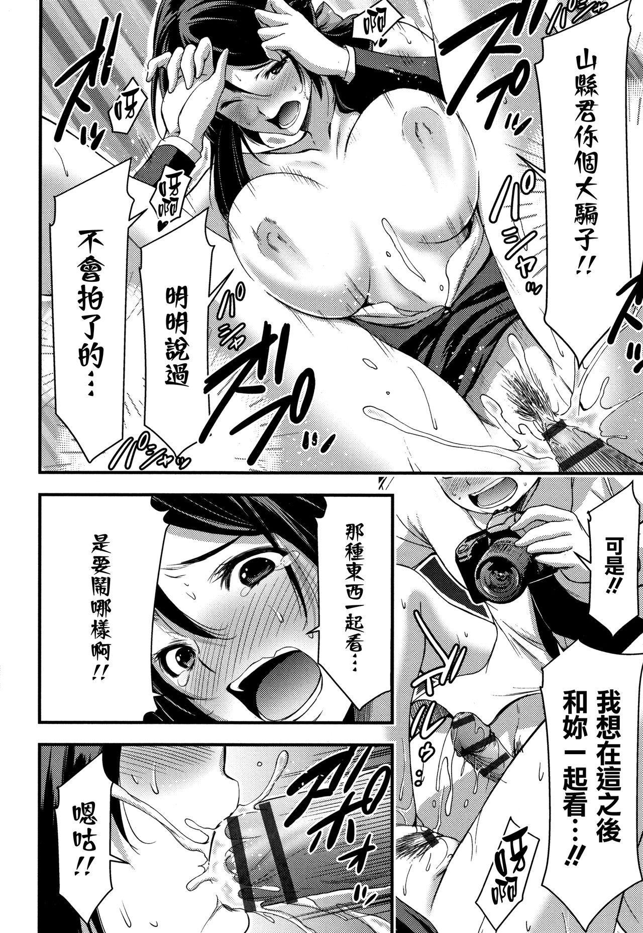 Nichijou Bitch Seitai Kansatsu 142