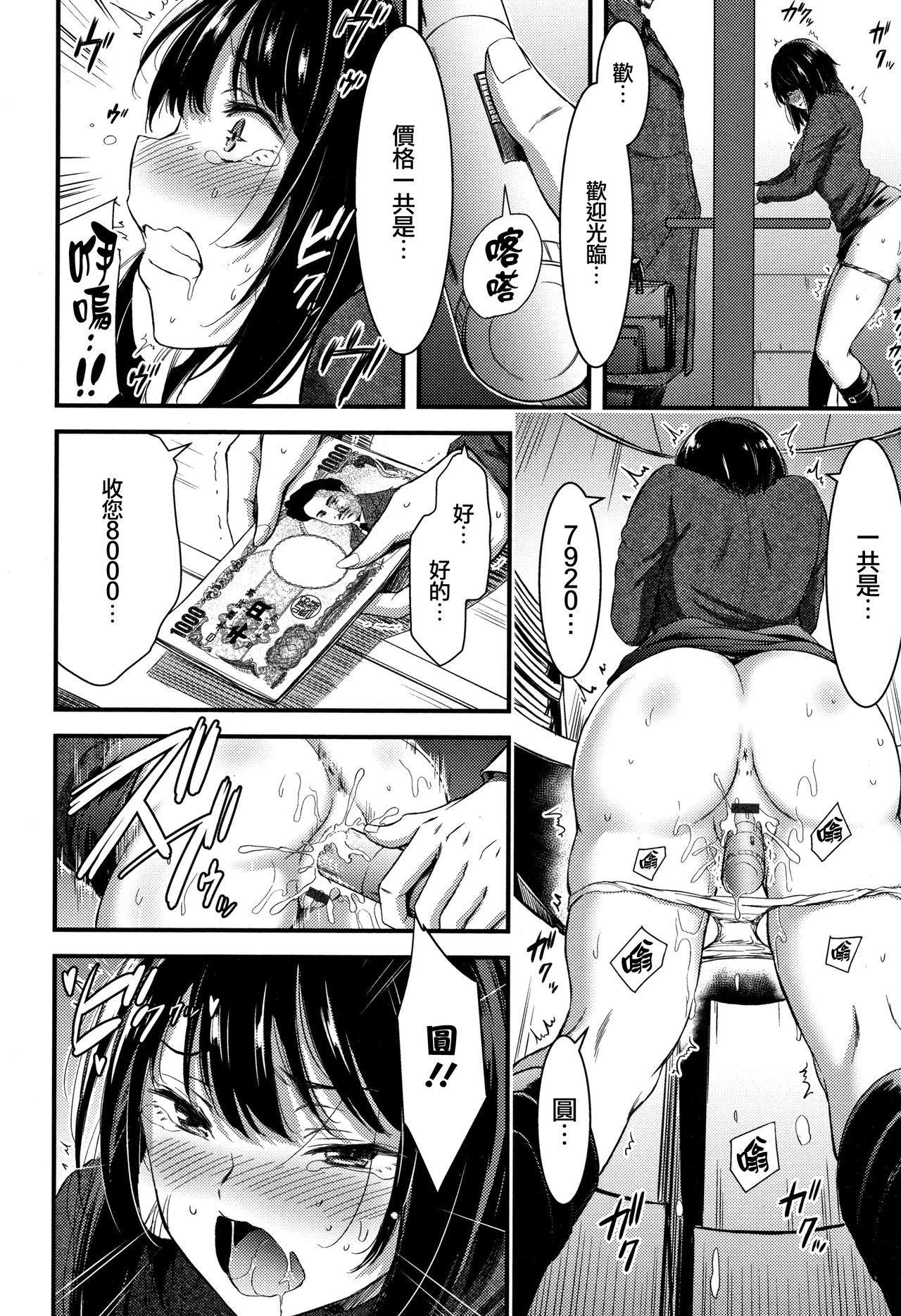 Nichijou Bitch Seitai Kansatsu 160