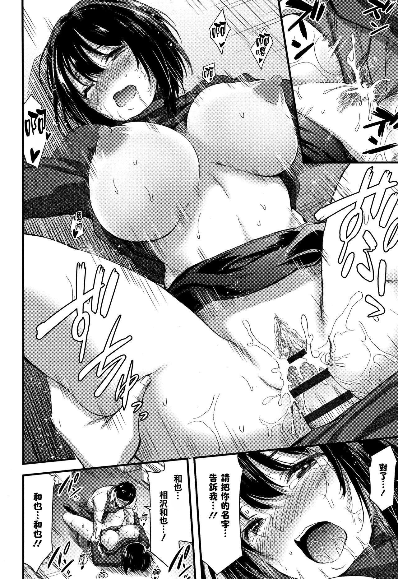 Nichijou Bitch Seitai Kansatsu 166