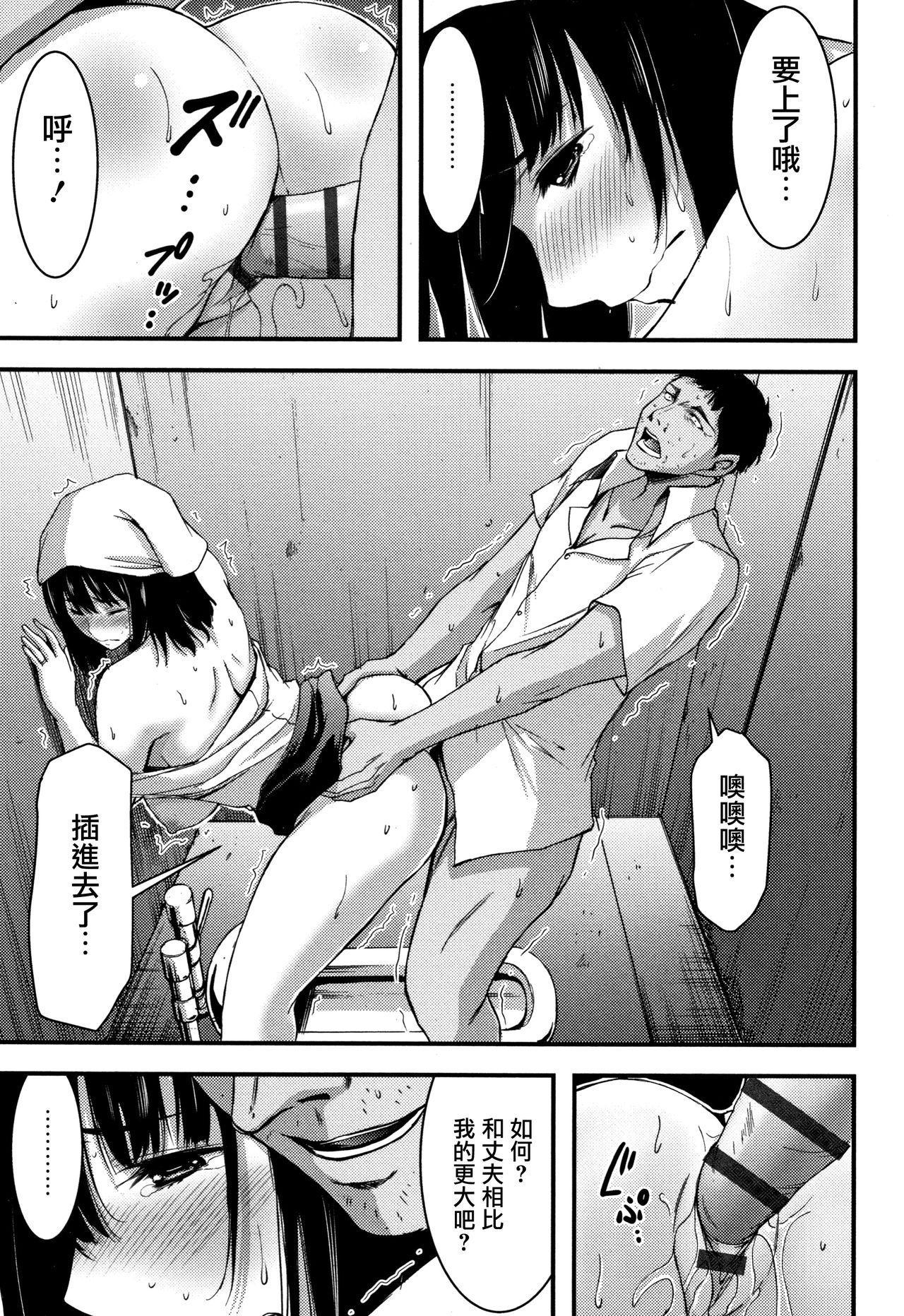 Nichijou Bitch Seitai Kansatsu 183