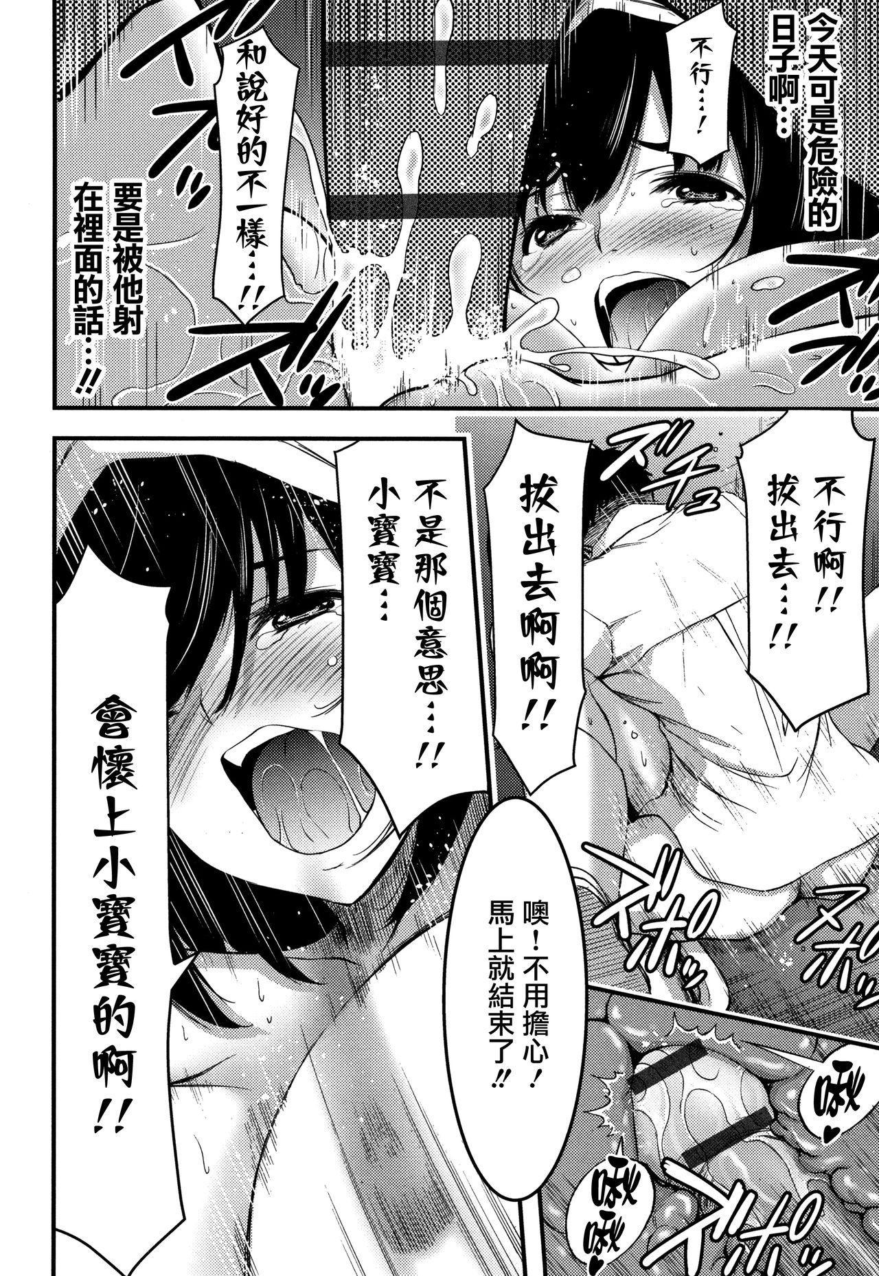 Nichijou Bitch Seitai Kansatsu 190