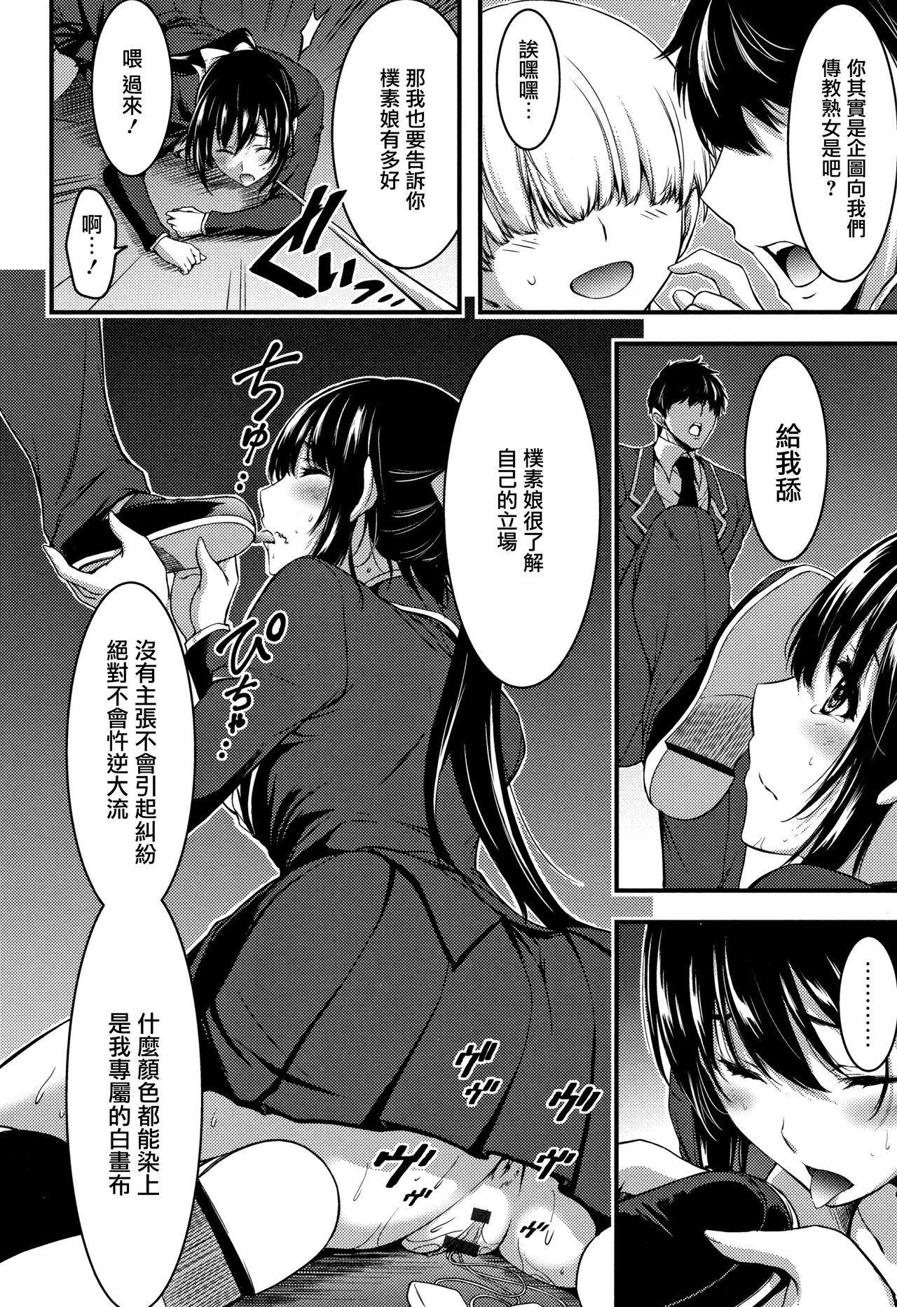 Nichijou Bitch Seitai Kansatsu 200
