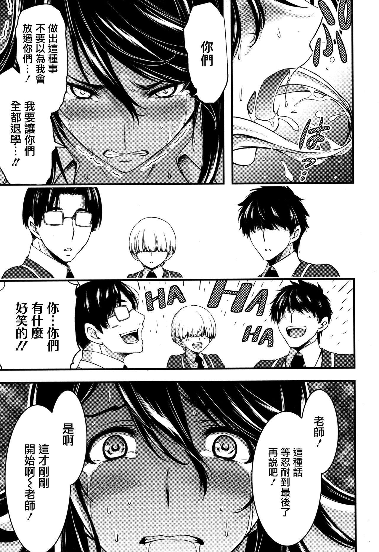 Nichijou Bitch Seitai Kansatsu 207