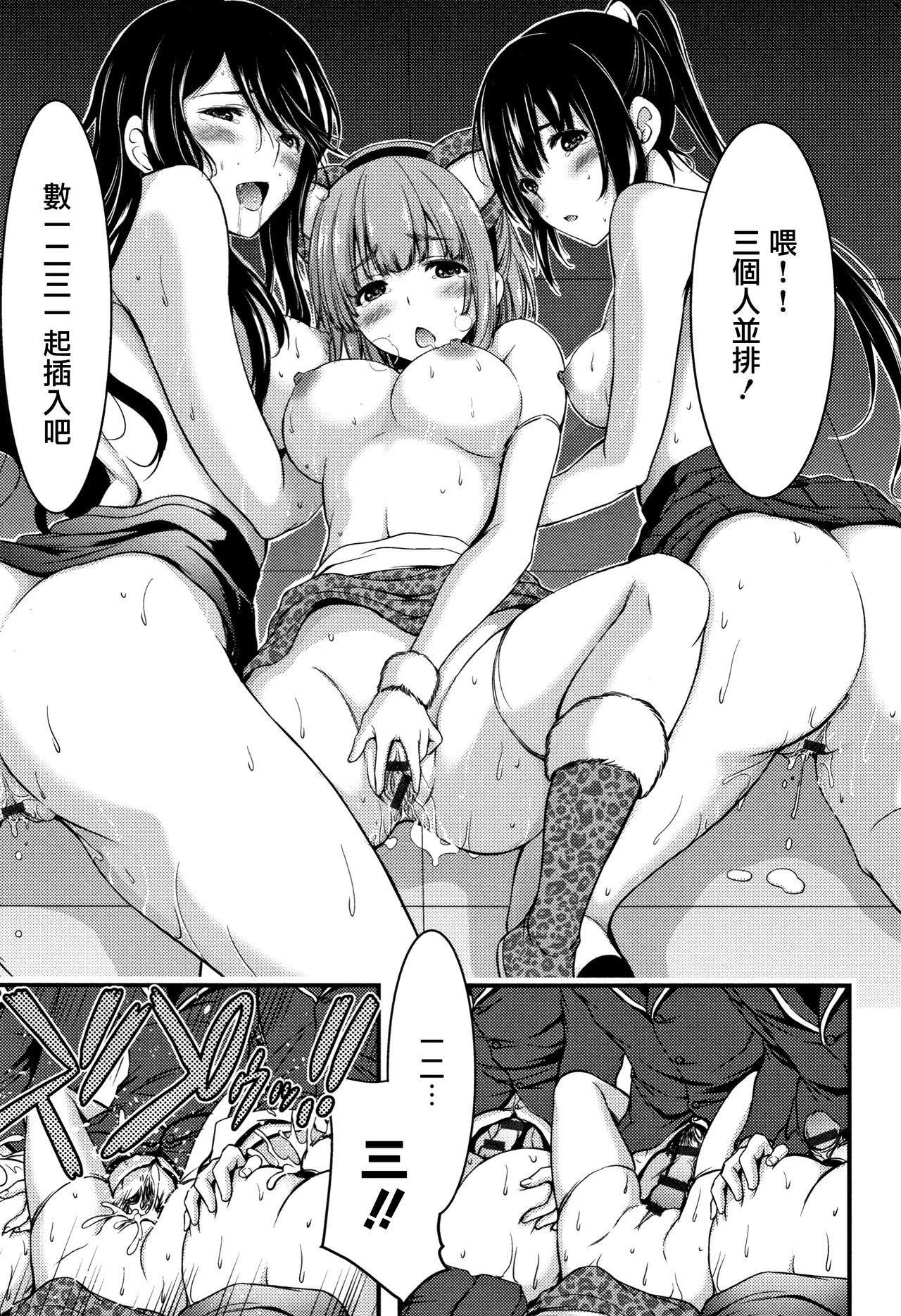 Nichijou Bitch Seitai Kansatsu 213
