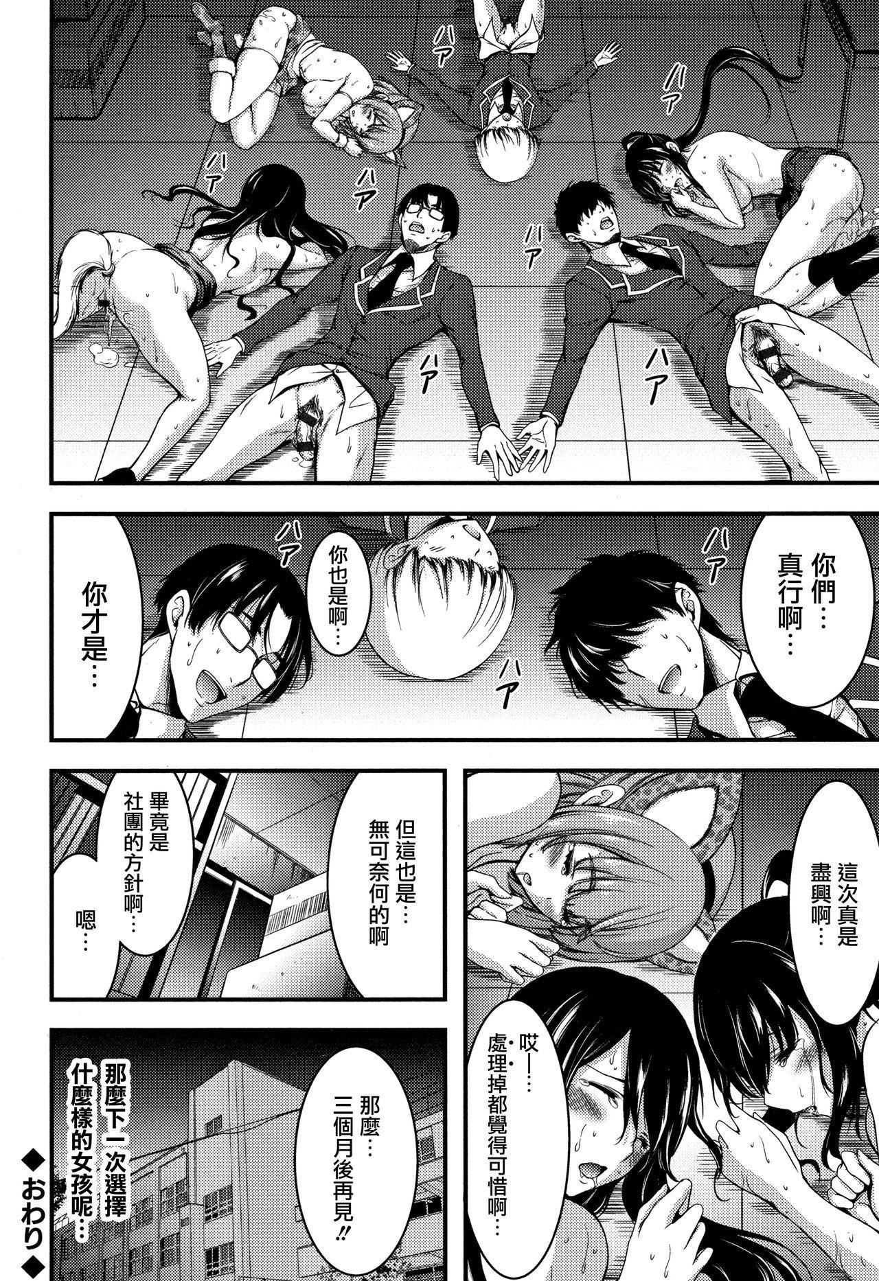 Nichijou Bitch Seitai Kansatsu 218