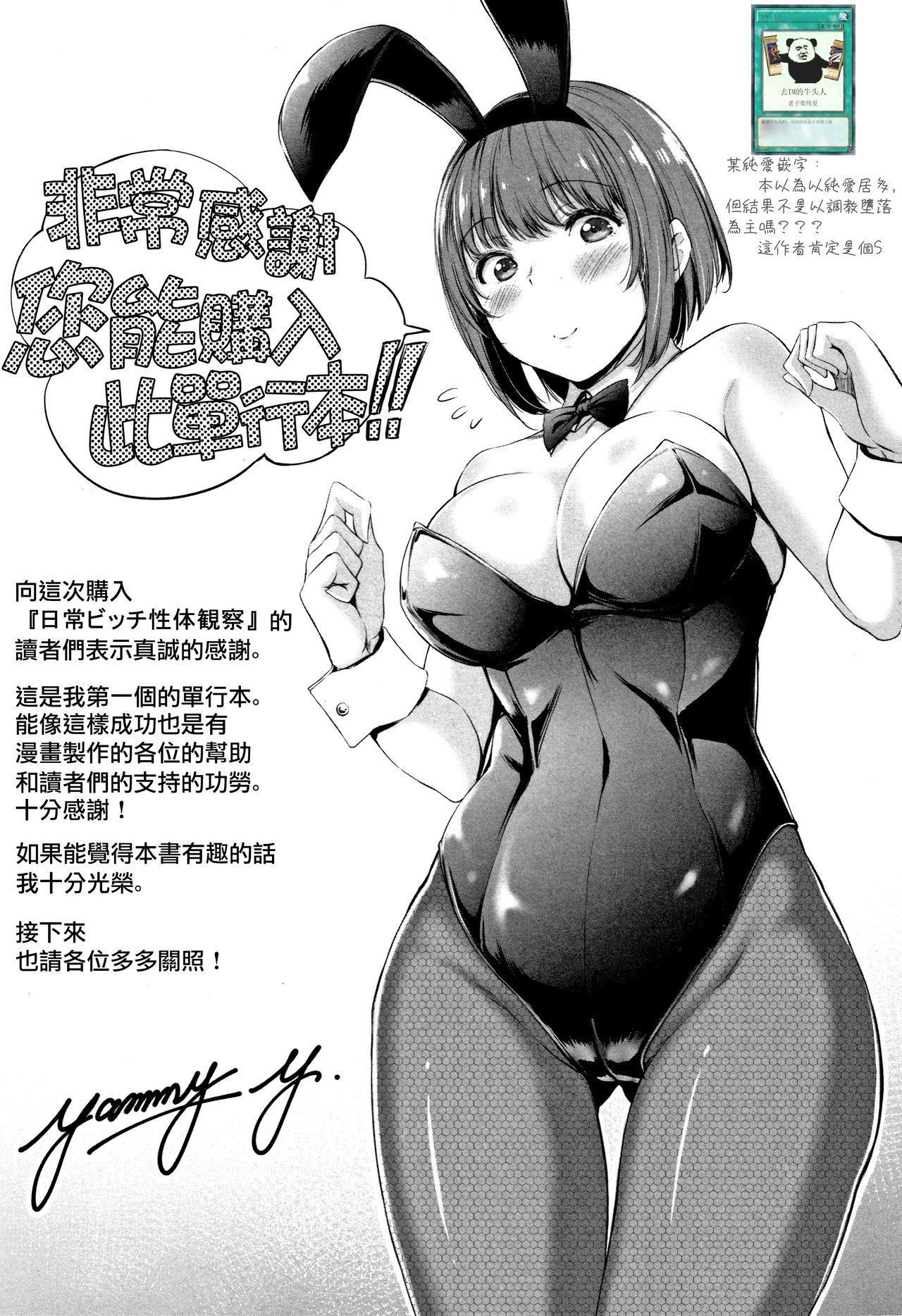 Nichijou Bitch Seitai Kansatsu 227
