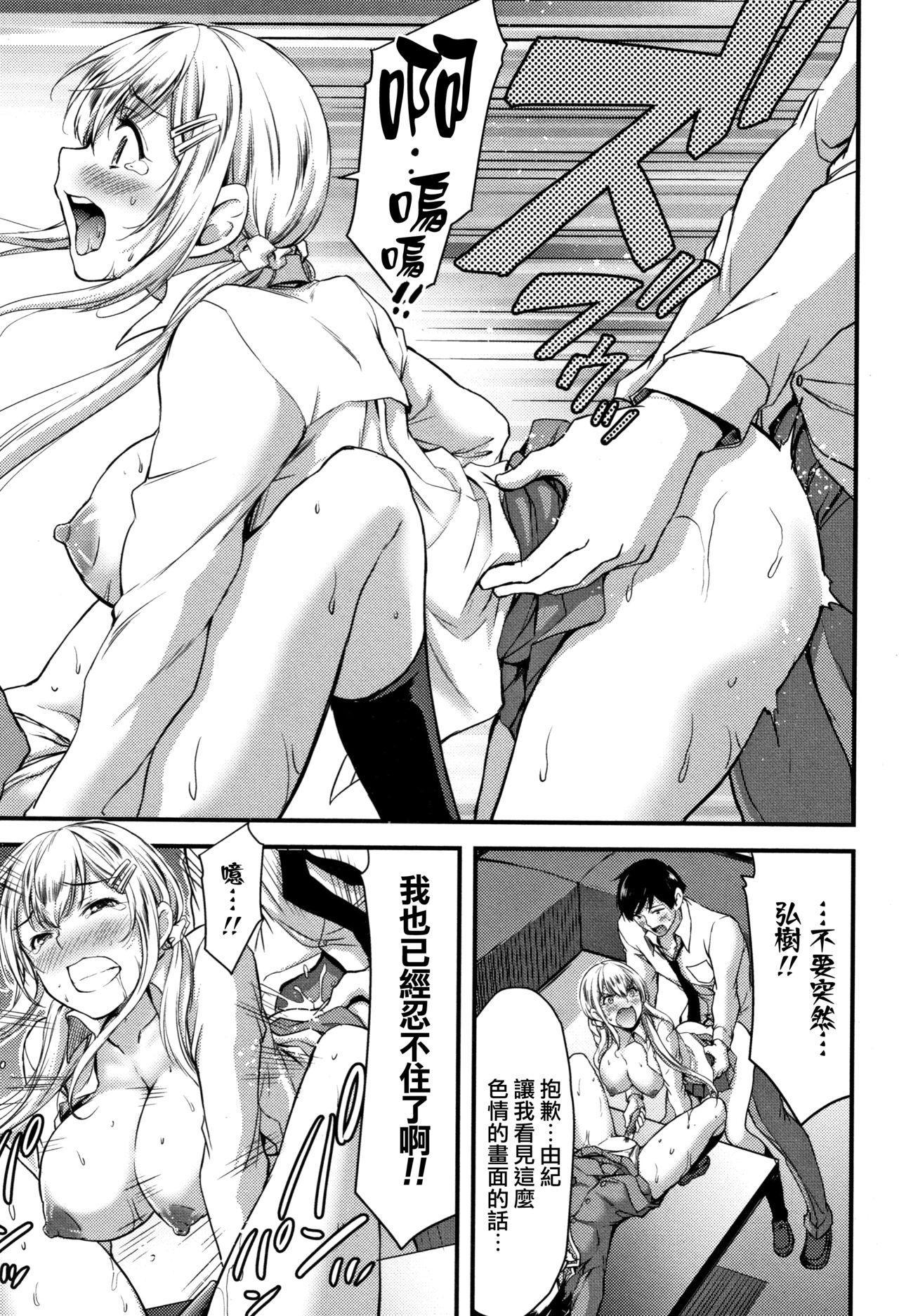Nichijou Bitch Seitai Kansatsu 51