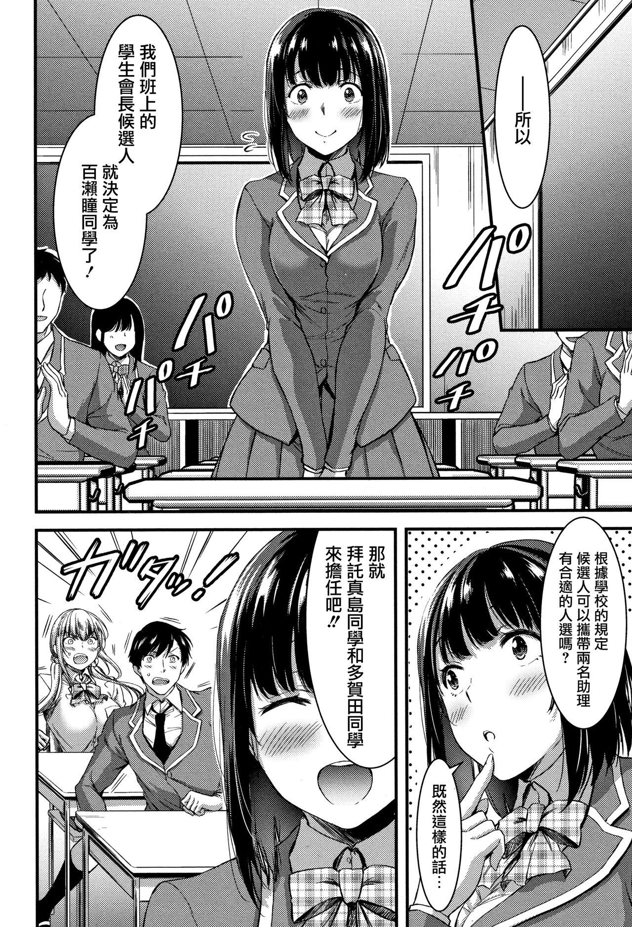 Nichijou Bitch Seitai Kansatsu 56