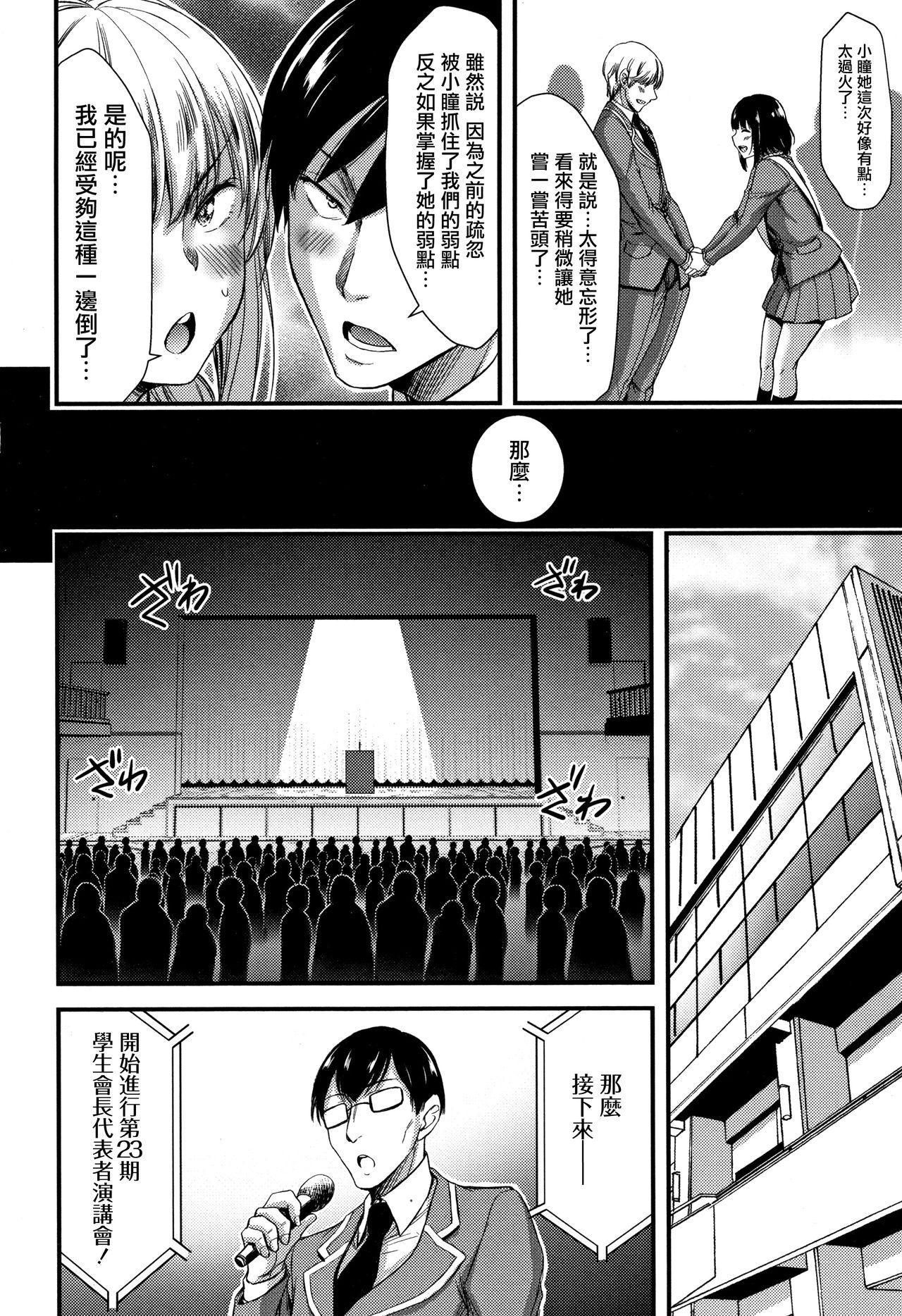 Nichijou Bitch Seitai Kansatsu 62