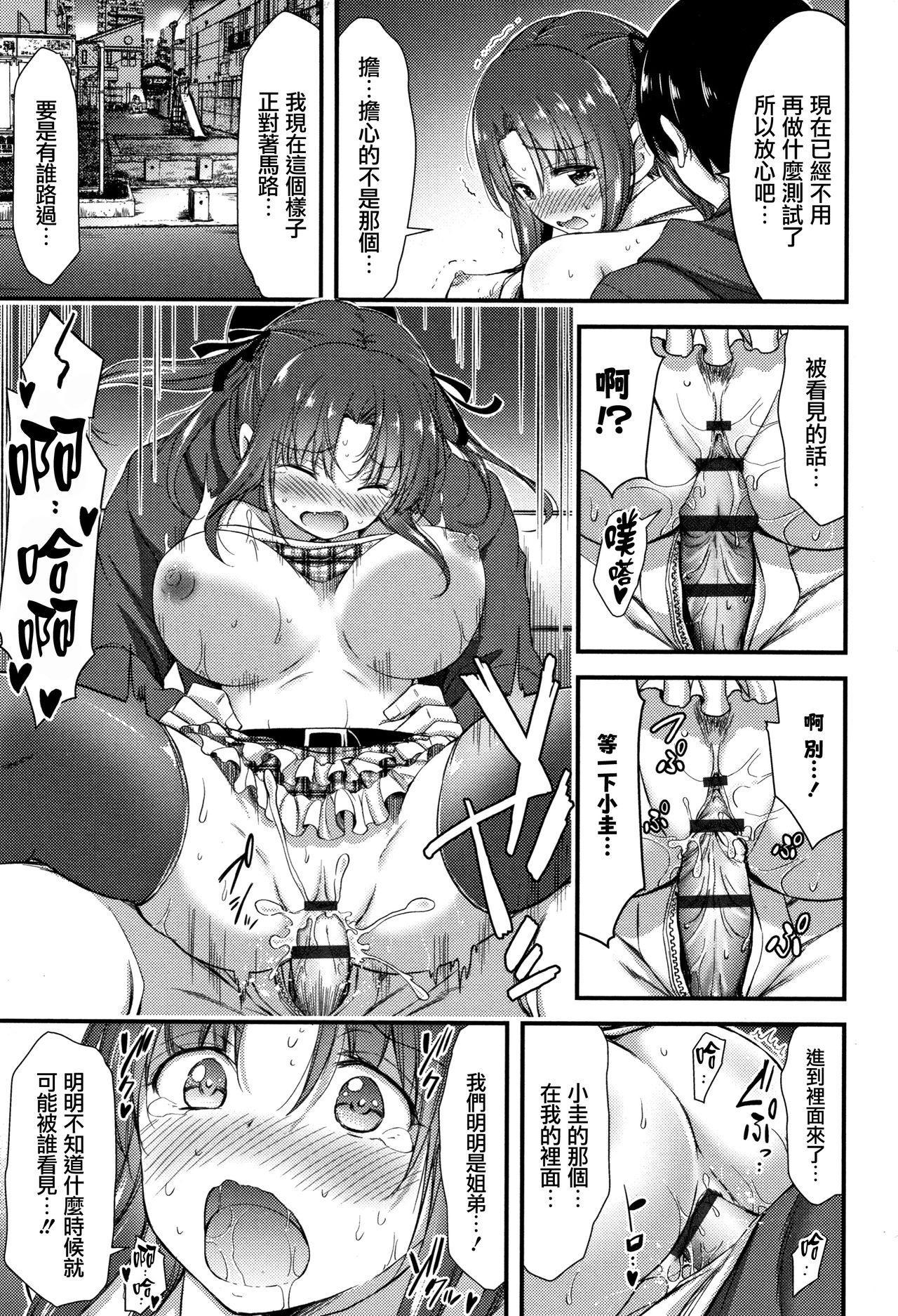 Nichijou Bitch Seitai Kansatsu 95