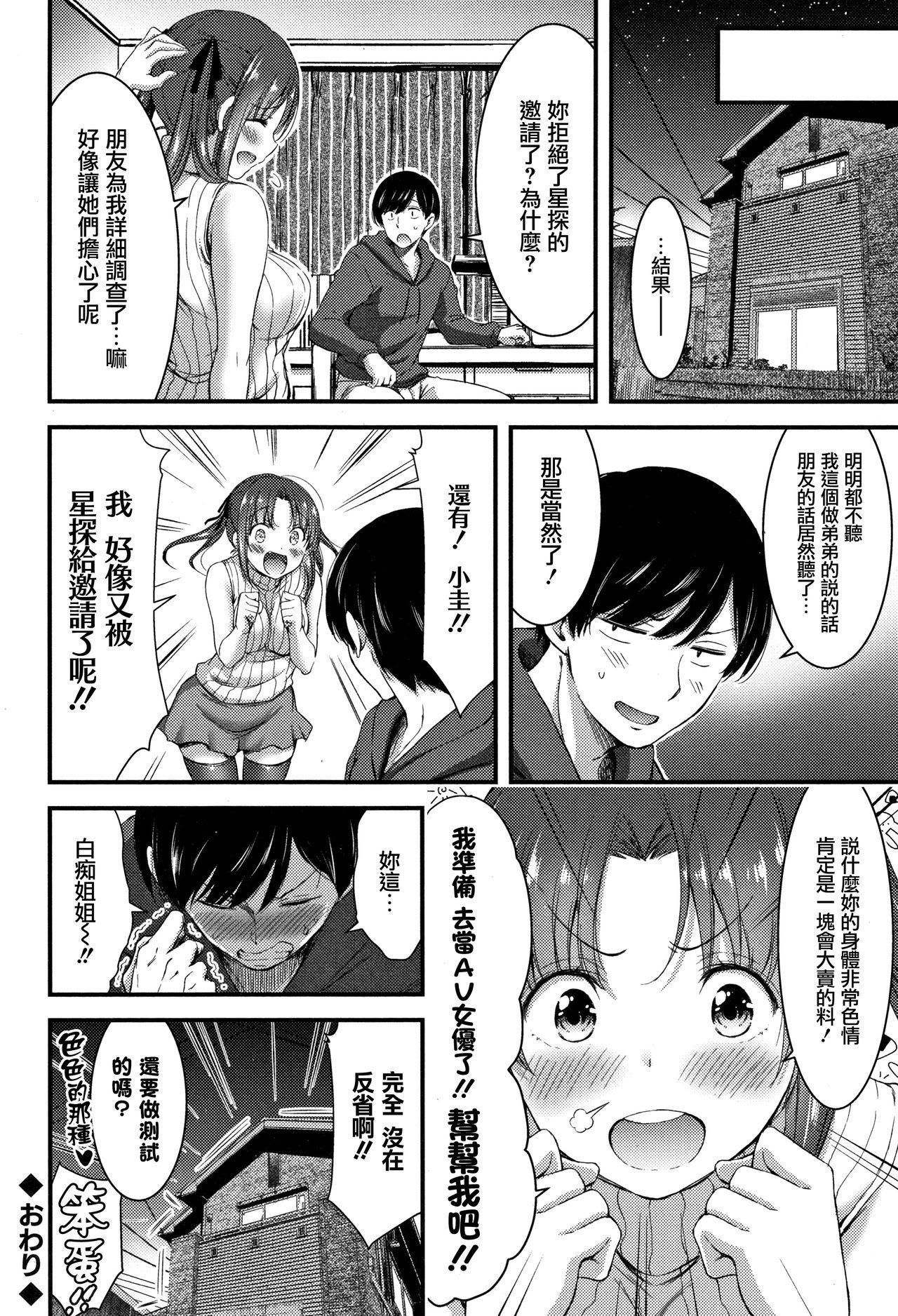 Nichijou Bitch Seitai Kansatsu 98