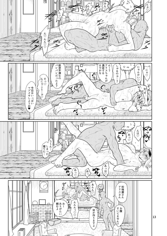 Kyou no Arisunchi 11