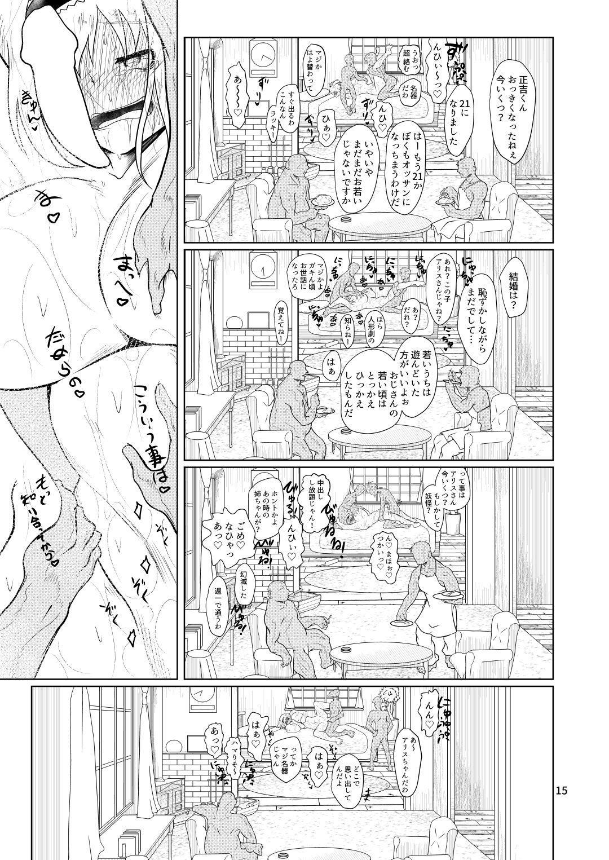 Kyou no Arisunchi 13