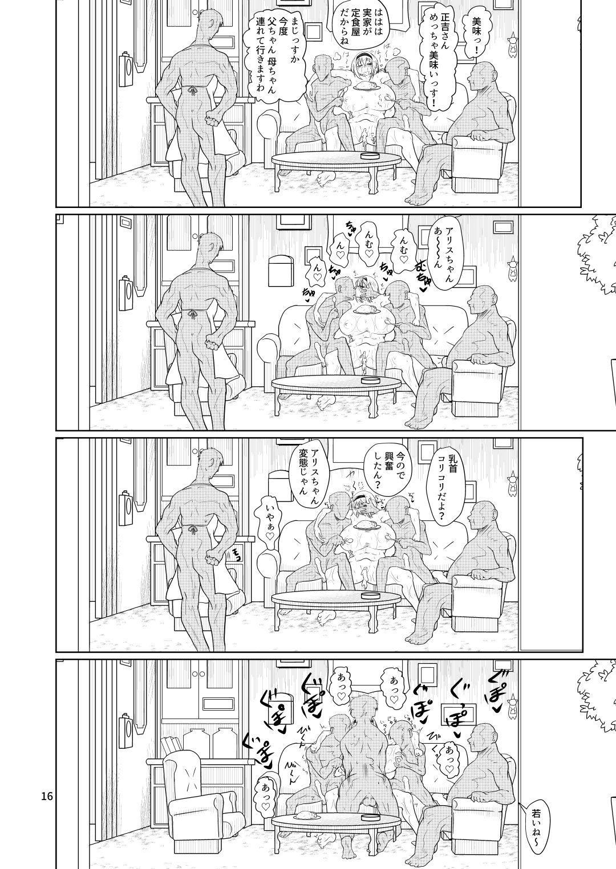 Kyou no Arisunchi 14
