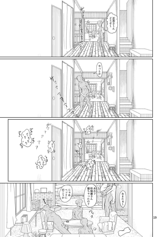 Kyou no Arisunchi 17