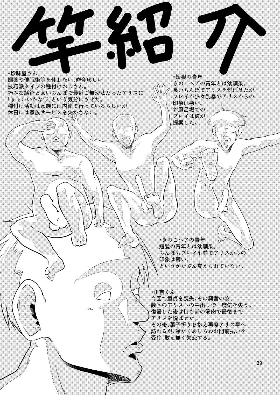Kyou no Arisunchi 27