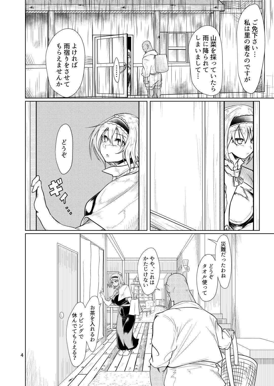 Kyou no Arisunchi 2