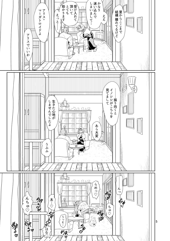 Kyou no Arisunchi 3