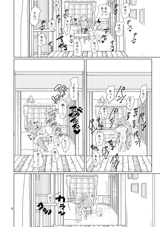 Kyou no Arisunchi 4