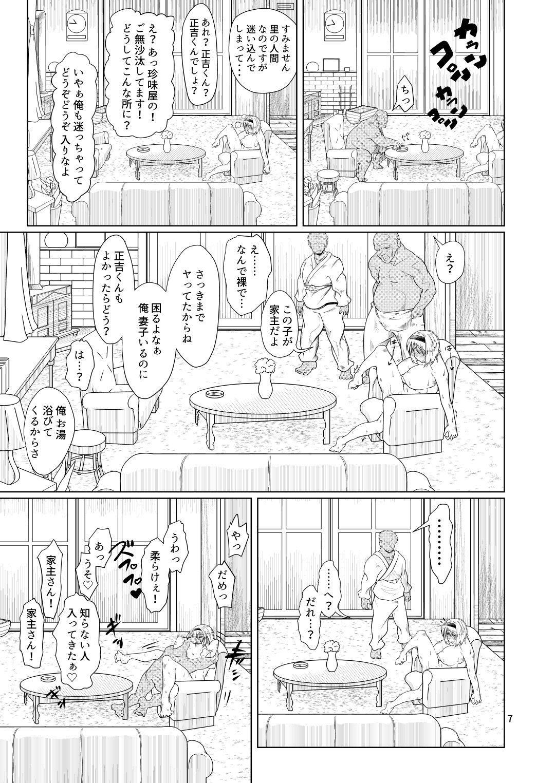 Kyou no Arisunchi 5