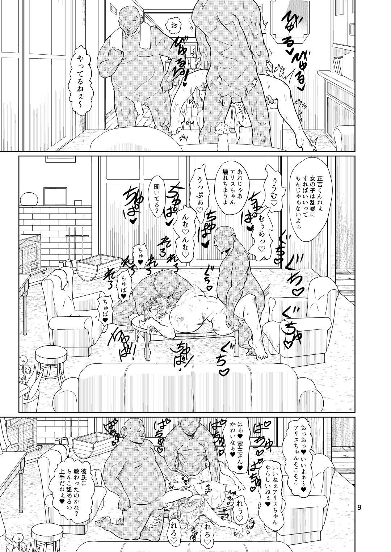 Kyou no Arisunchi 7